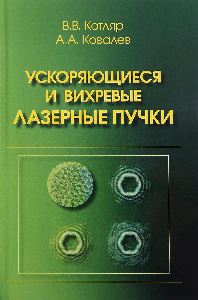 В. В. Котляр,А. А. Ковалёв Ускоряющиеся и вихревые лазерные пучки