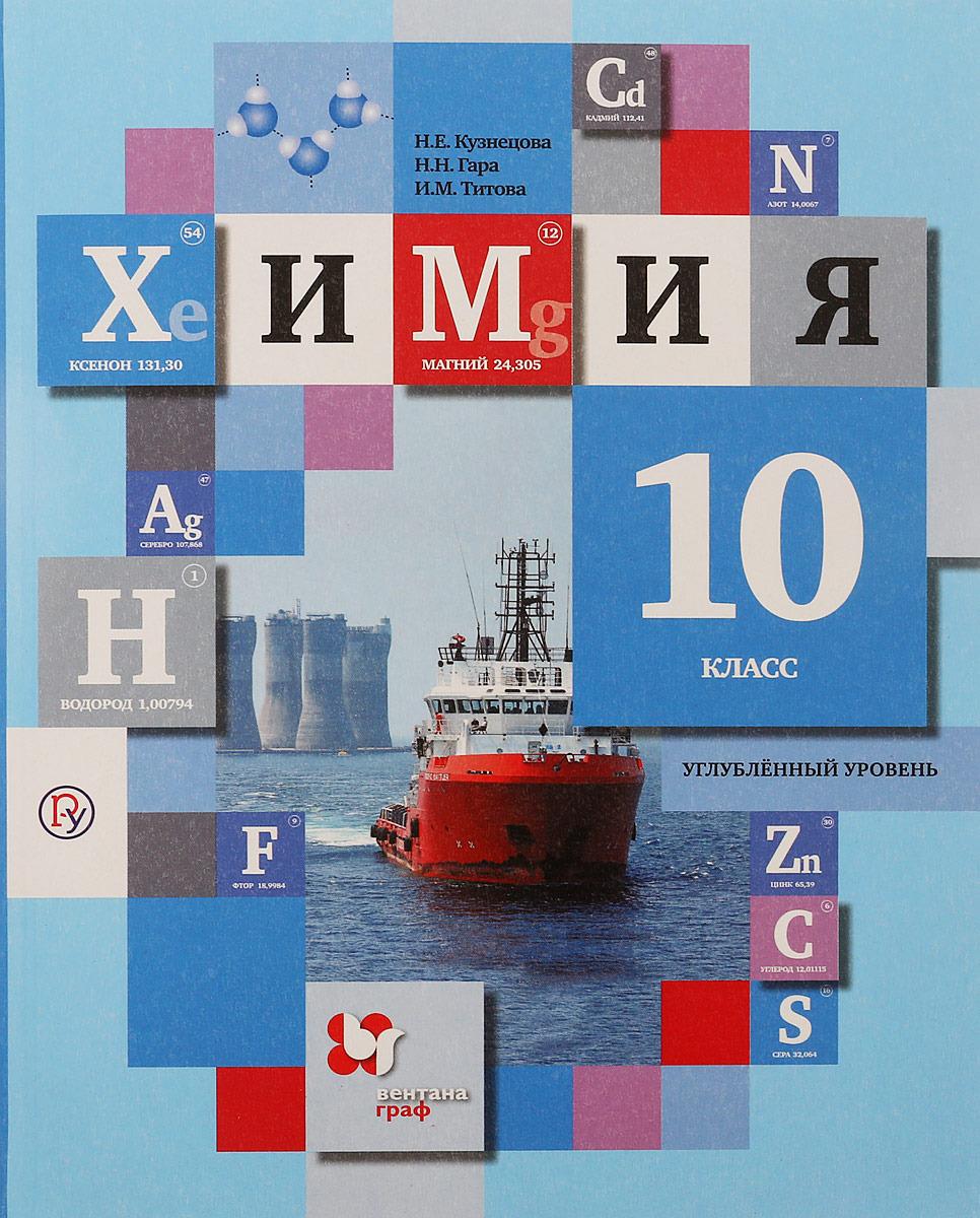 Н.Е. Кузнецова., Н.Н. Гара., И.М. Титова Химия. 10 класс. Углубленный уровень. Учебник
