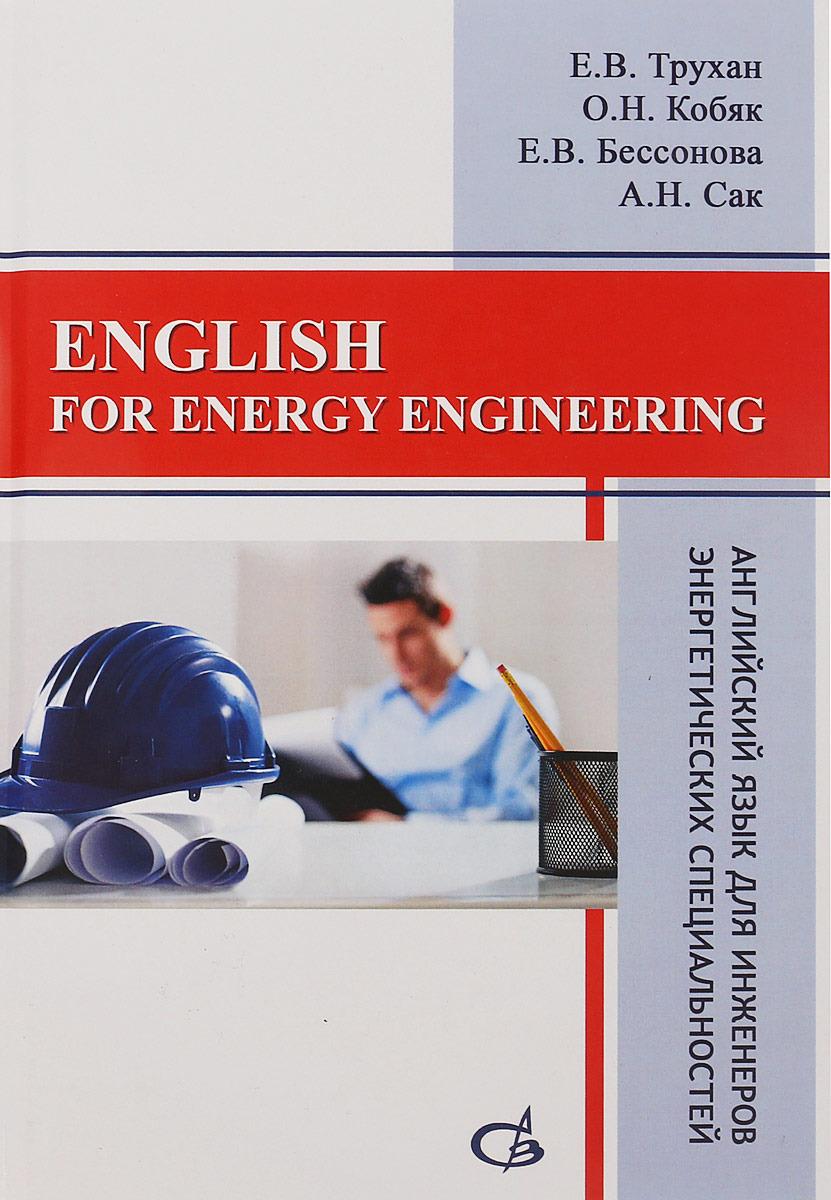 Е. В. Трухан, О. Н. Кобен, Е. В. Бессонов, А. Н. Сак English for Energy Engineering / Английский язык для инженеров энергетических специальностей все цены