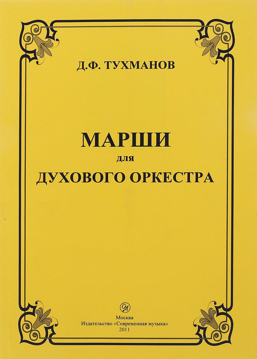 Д. В. Тухманов Марши для духового оркестра марши и танцы конволют