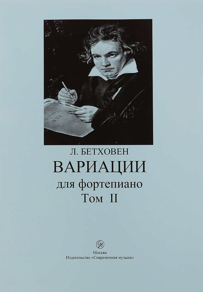 Л. Бетховен Л. Бетховен. Вариации для фортепиано. Том 2 бетховен л сонаты для фортепиано в 2 х томах комплект из 2 х книг