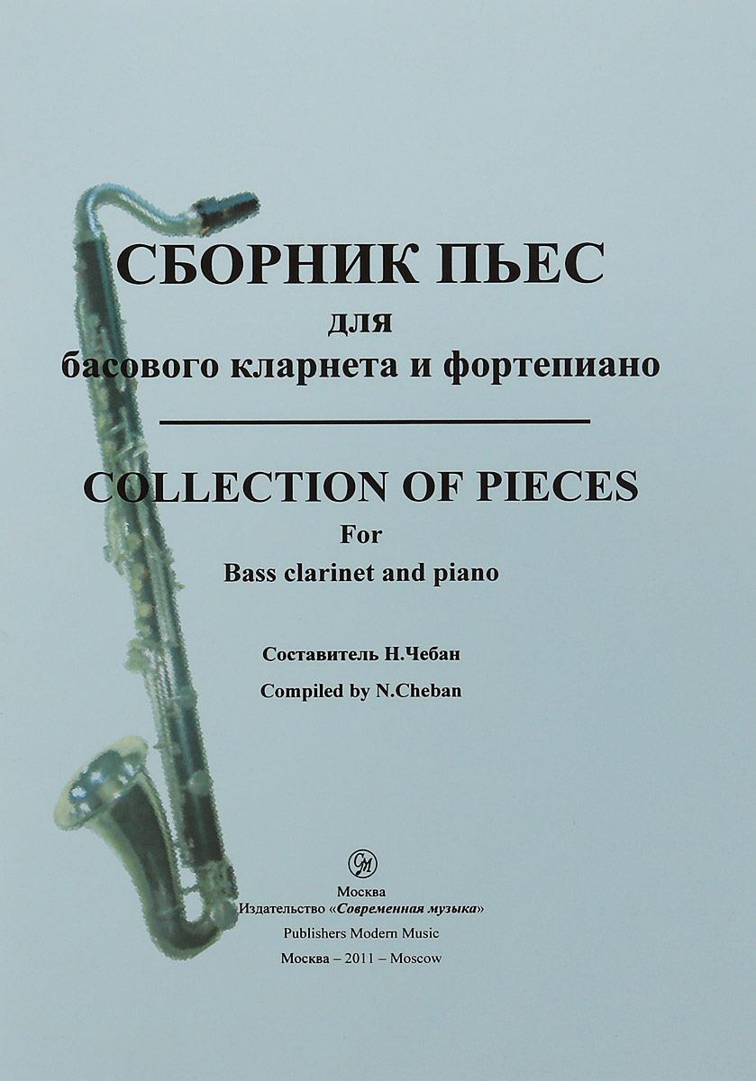 Сборник пьес для басового кларнета и фортепиано виртуозные пьесы для трубы и фортепиано