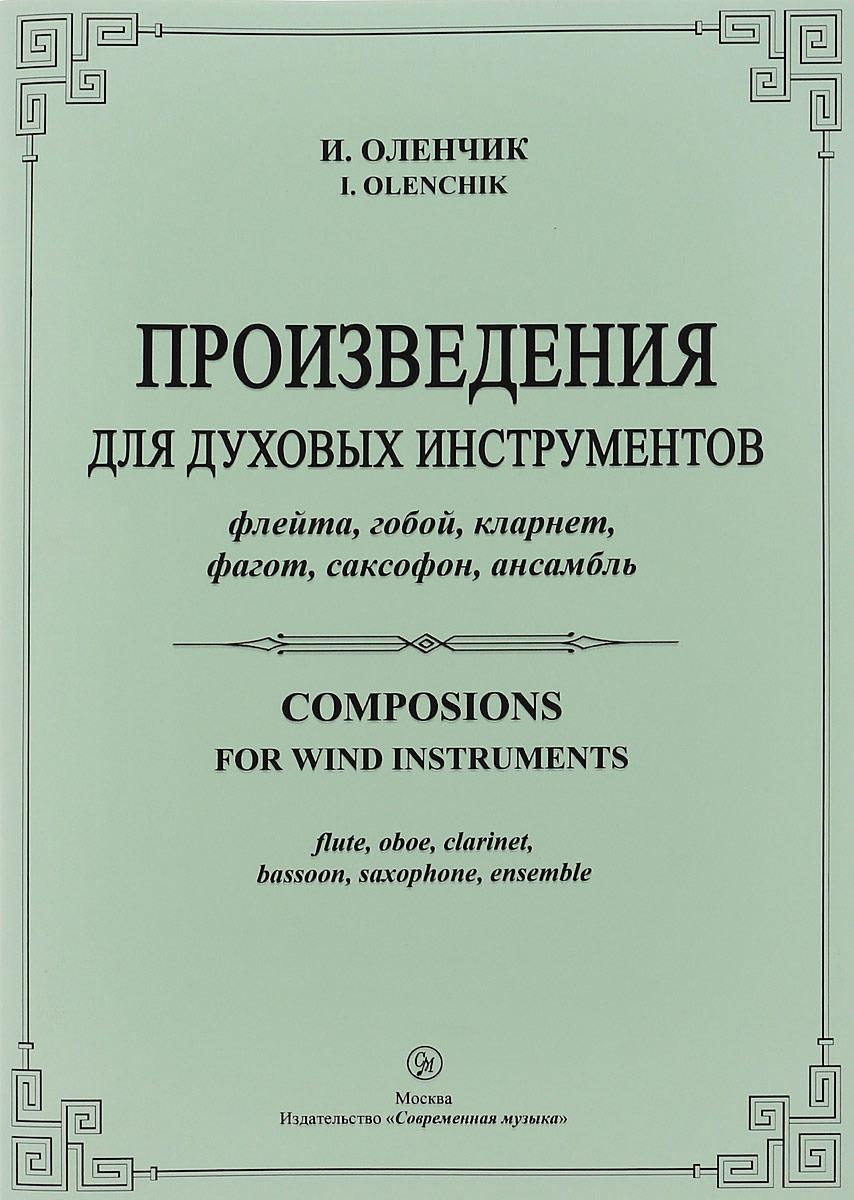 И. Оленчик И. Оленчик. Произведения для духовых инструментов цены