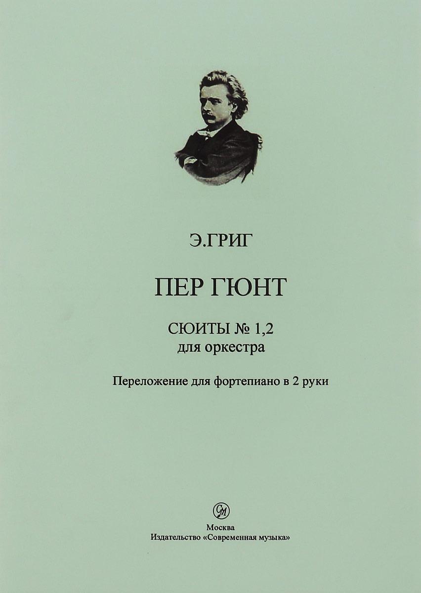 все цены на Э. Григ Э. Григ. Пер Гюнт. Сюиты № 1, 2 для оркестра. Переложение для фортепиано в 2 руки онлайн