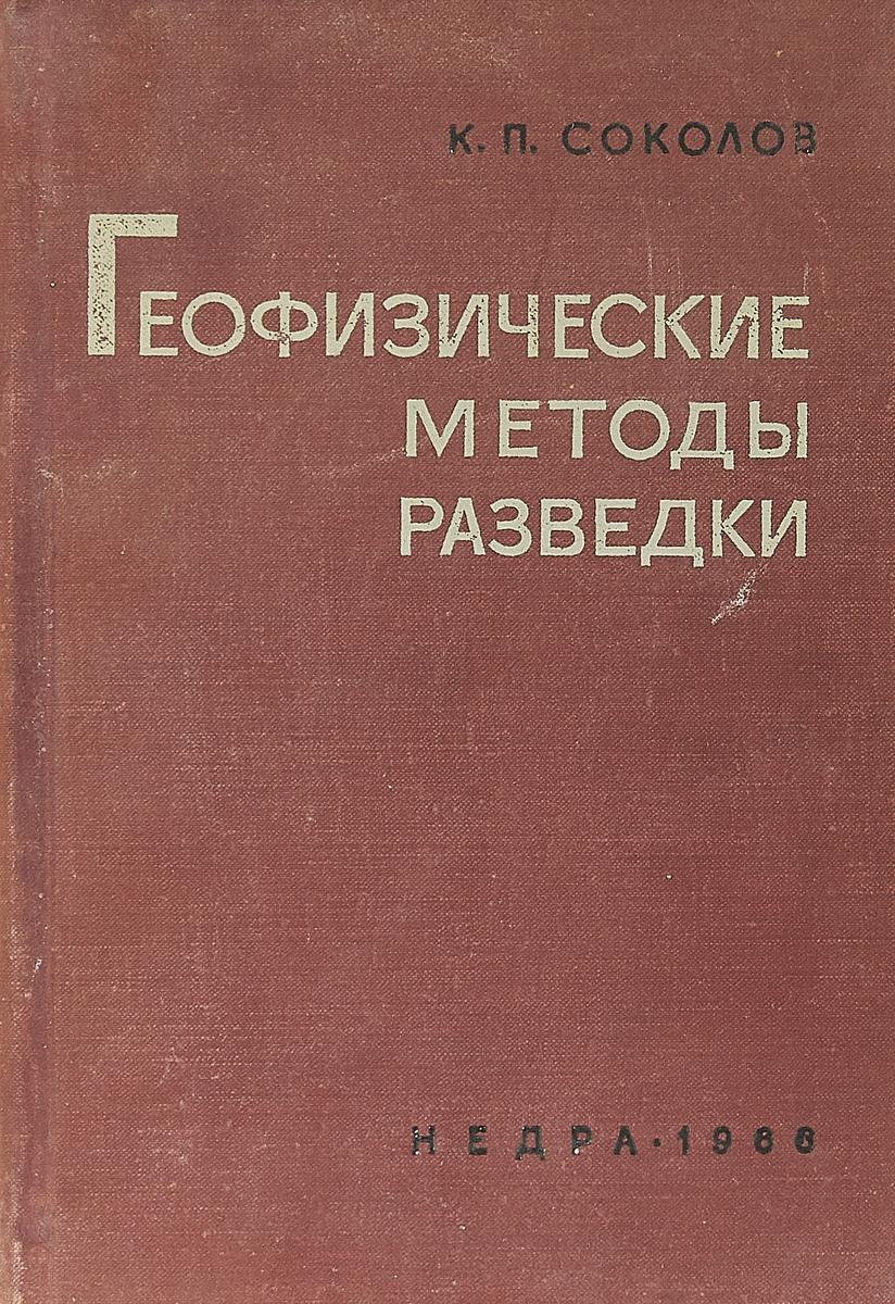 К.П. Соколов Геофизические методы разведки