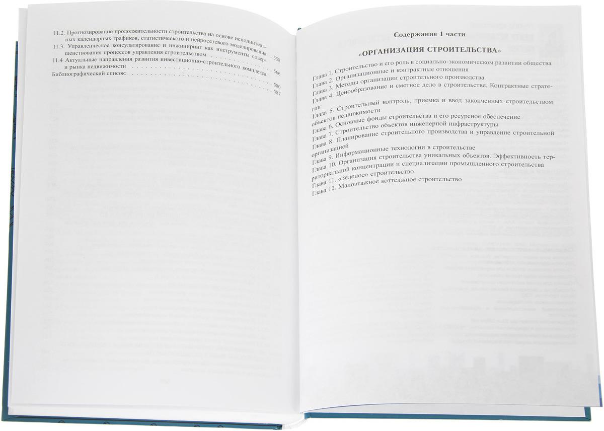 Организация строительства и девелопмент недвижимости. Учебник. В 2 частях. Часть 2 Учебник