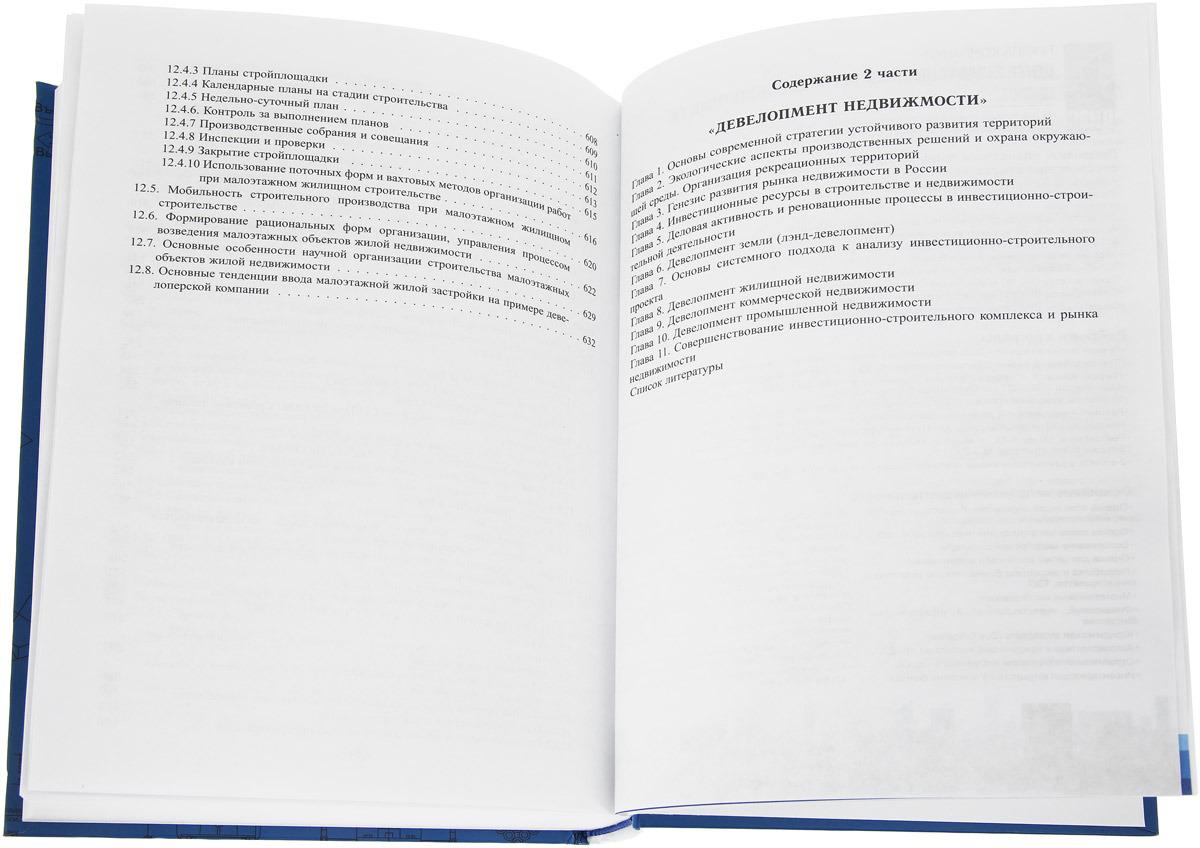 Организация строительства и девелопмент недвижимости. Учебник. В 2 частях. Часть 1 Учебник