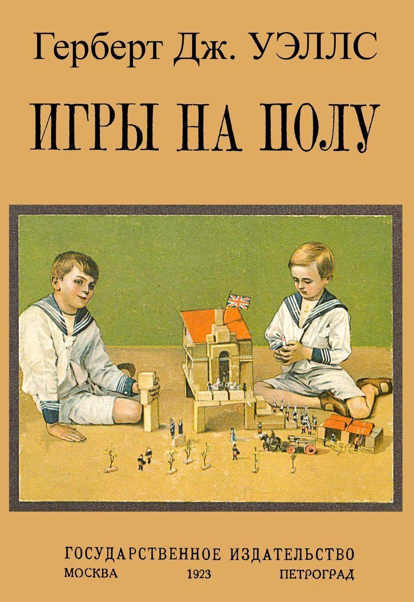 Уэллс Дж. Г.. Игры на полу