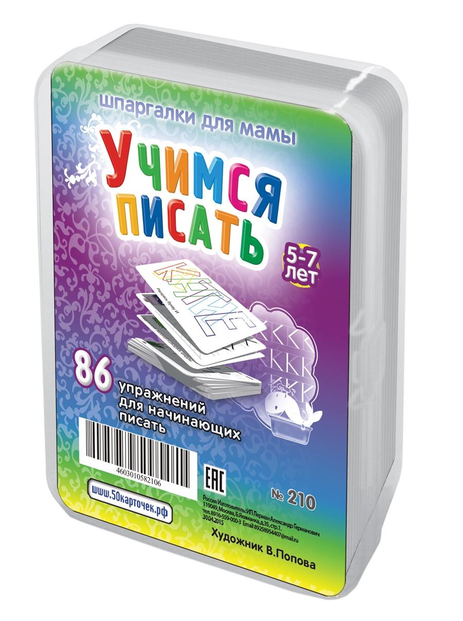Обучающая игра Шпаргалки для мамы Учимся писать 5-7 лет набор карточек для детей в дорогу развивающие обучающие карточки