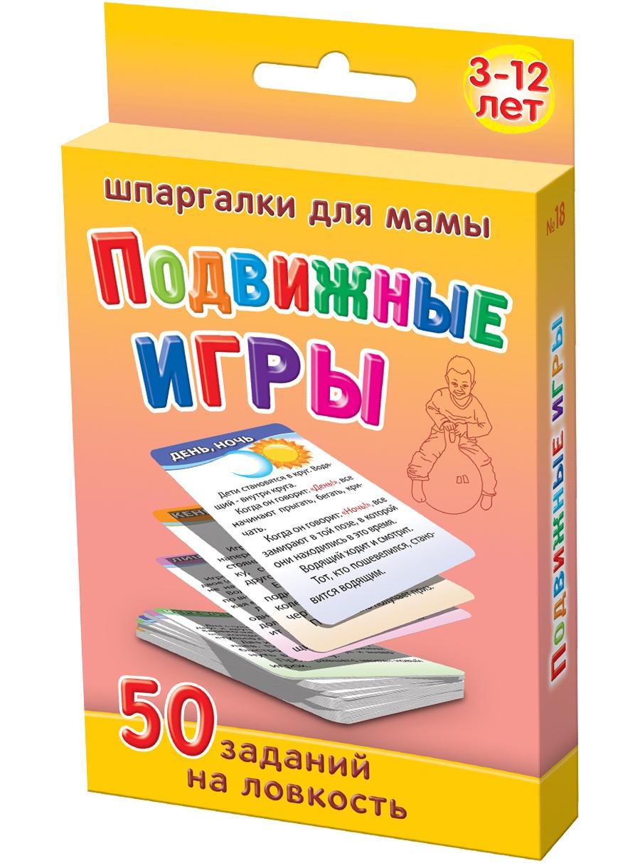 Обучающая игра Шпаргалки для мамы Подвижные игры 3-12 лет набор карточек для детей развивающие обучающие карточки развивающие книги развитие ребенка