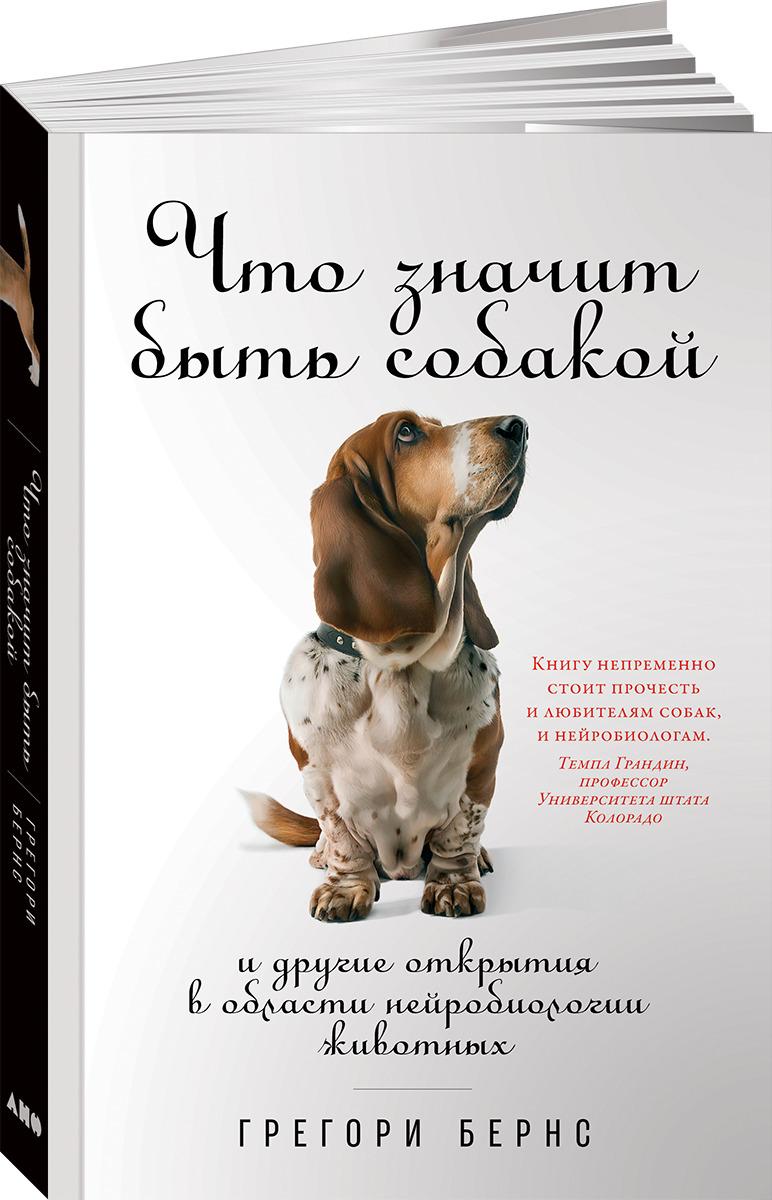 Грегори Бернс Что значит быть собакой. И другие открытия в области нейробиологии животных