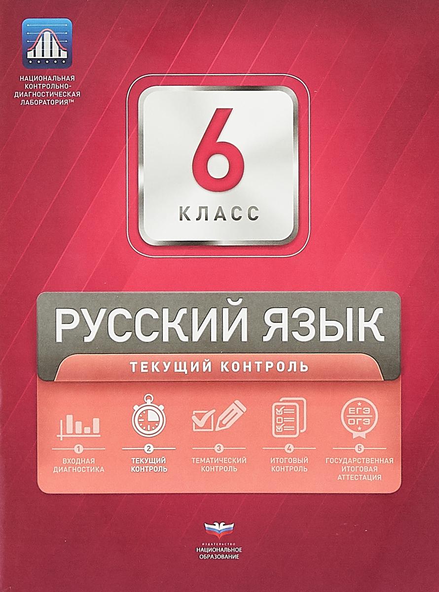Е. Ю. Геймбух, Н. М. Девятова Русский язык. 6 класс. Текущий контроль
