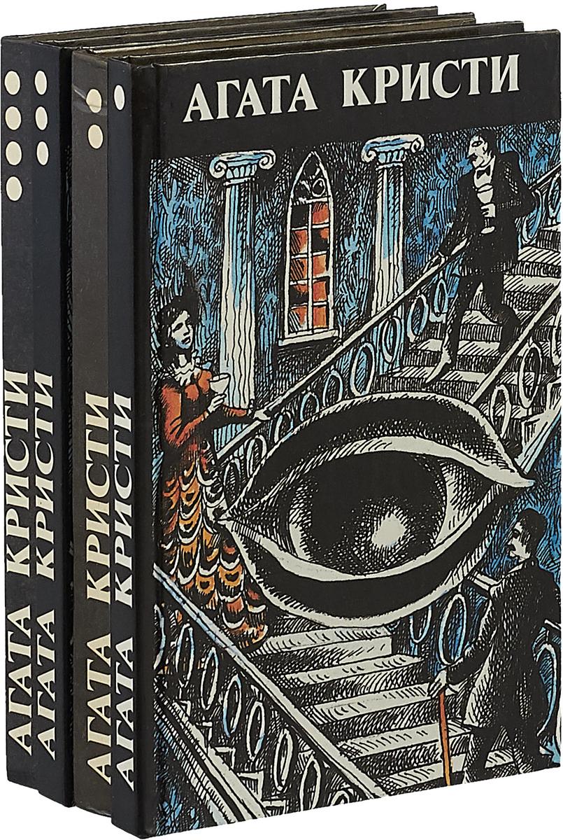 Агата Кристи Агата Кристи. Произведения разных лет (комплект из 4 книг) агата кристи агата кристи избранные произведения комплект из 31 книги