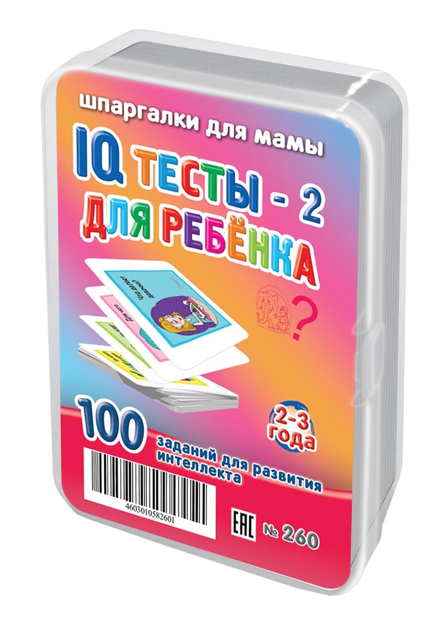 все цены на Обучающая игра Шпаргалки для мамы IQ тесты-2 2-3 года набор карточек для детей в дорогу развивающие обучающие карточки развивающие обучающие игры онлайн