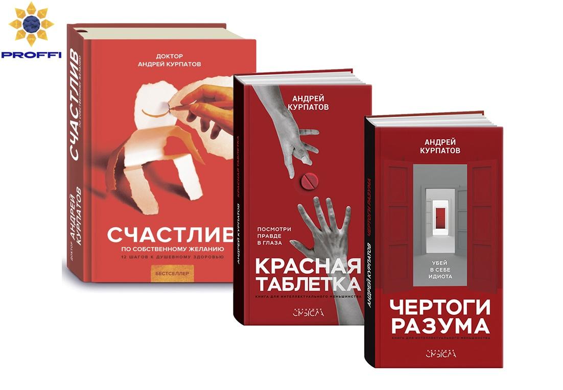 А. Курпатов - Красная таблетка. Чертоги разума. Счастлив по собственному желанию. (комплект из 3 книг)