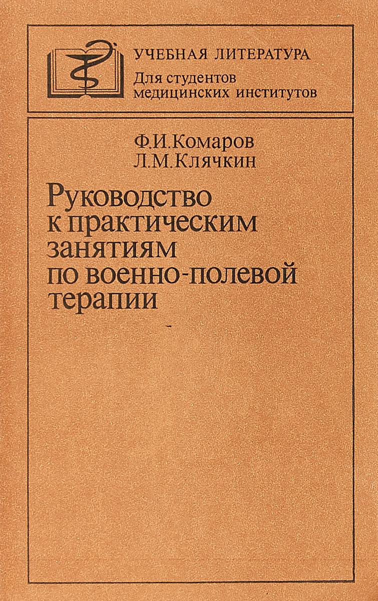Ф.И. Комаров, Л.М. Клячкин Руководство к практическим занятиям по военно - полевой терапии военно полевой роман