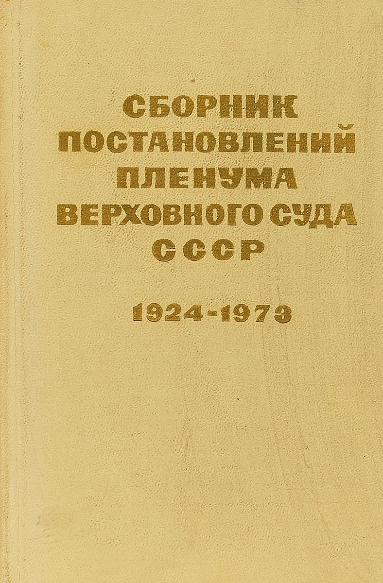 Сборник постановлений Пленума Верховного Суда СССР (1924 - 1973)