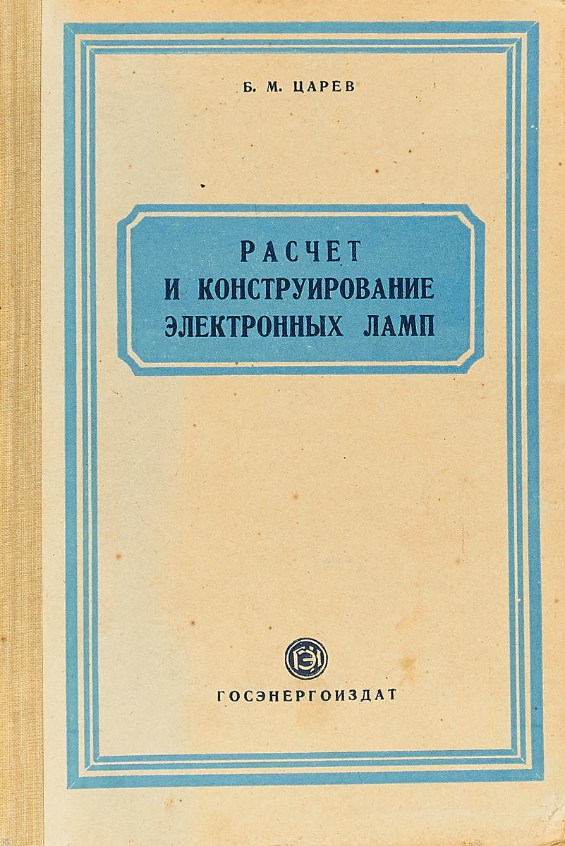 Б.М. Царев Расчет и конструирование электронных ламп