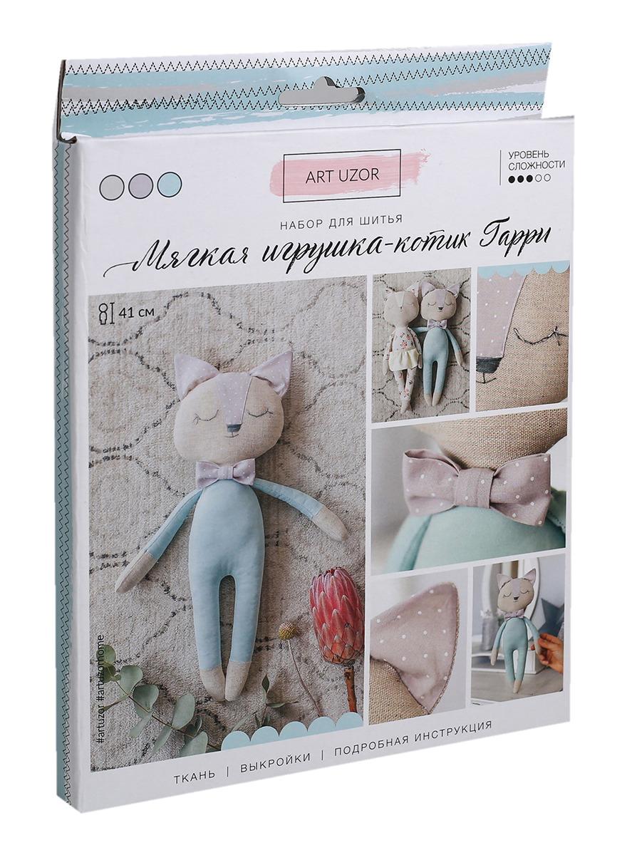 """Набор для изготовления мягкой игрушки Арт Узор """"Котик Гарри"""", 3640006, 18 х 22 х 2 см"""