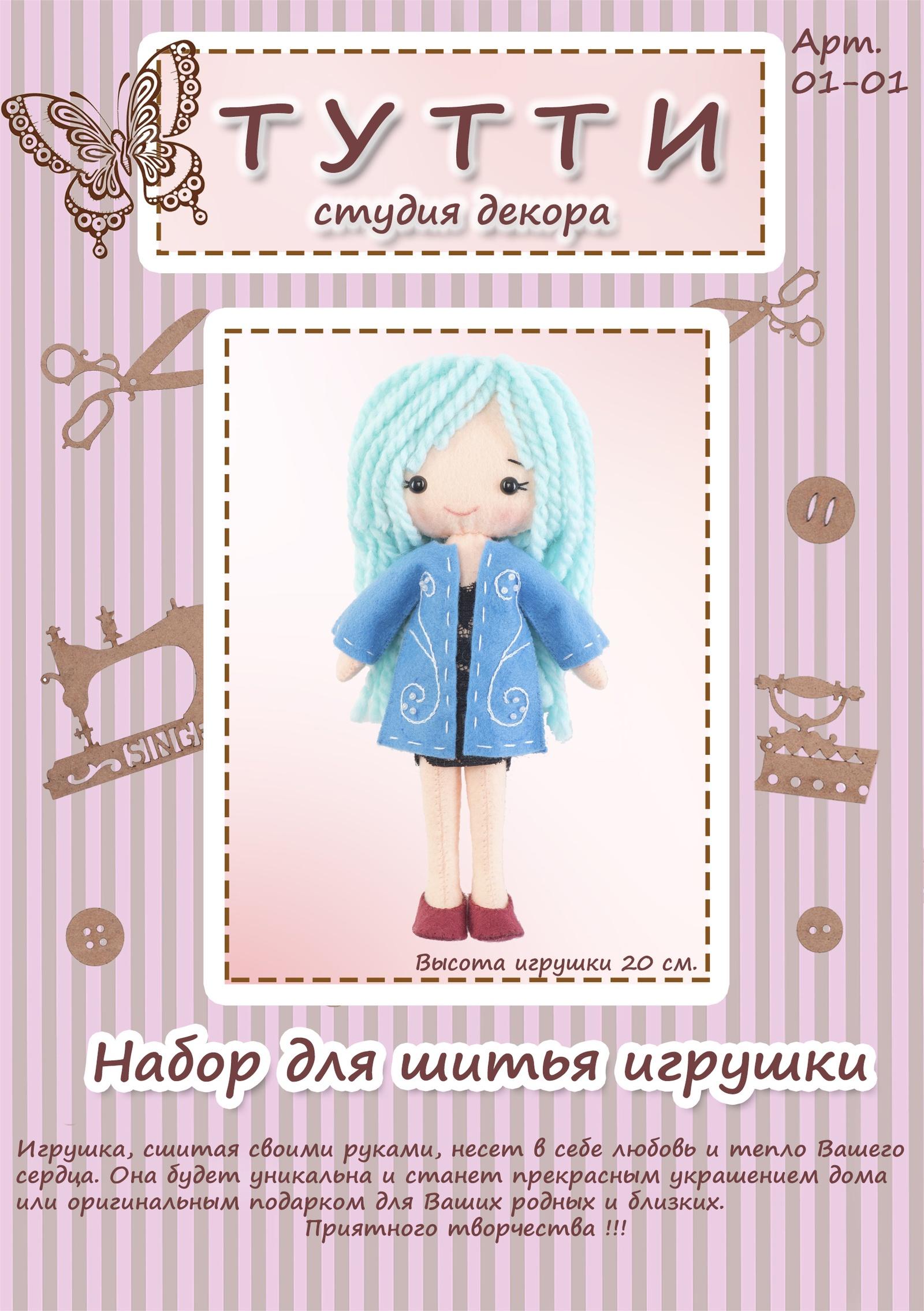 Набор для шитья игрушки из фетра Тутти Куколка Герда, 01-01 кружево для шитья 30 20 diy