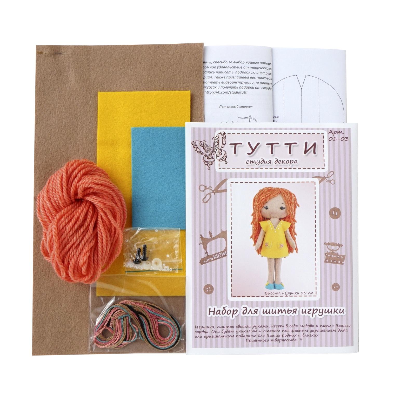 Набор для шитья игрушки из фетра Тутти