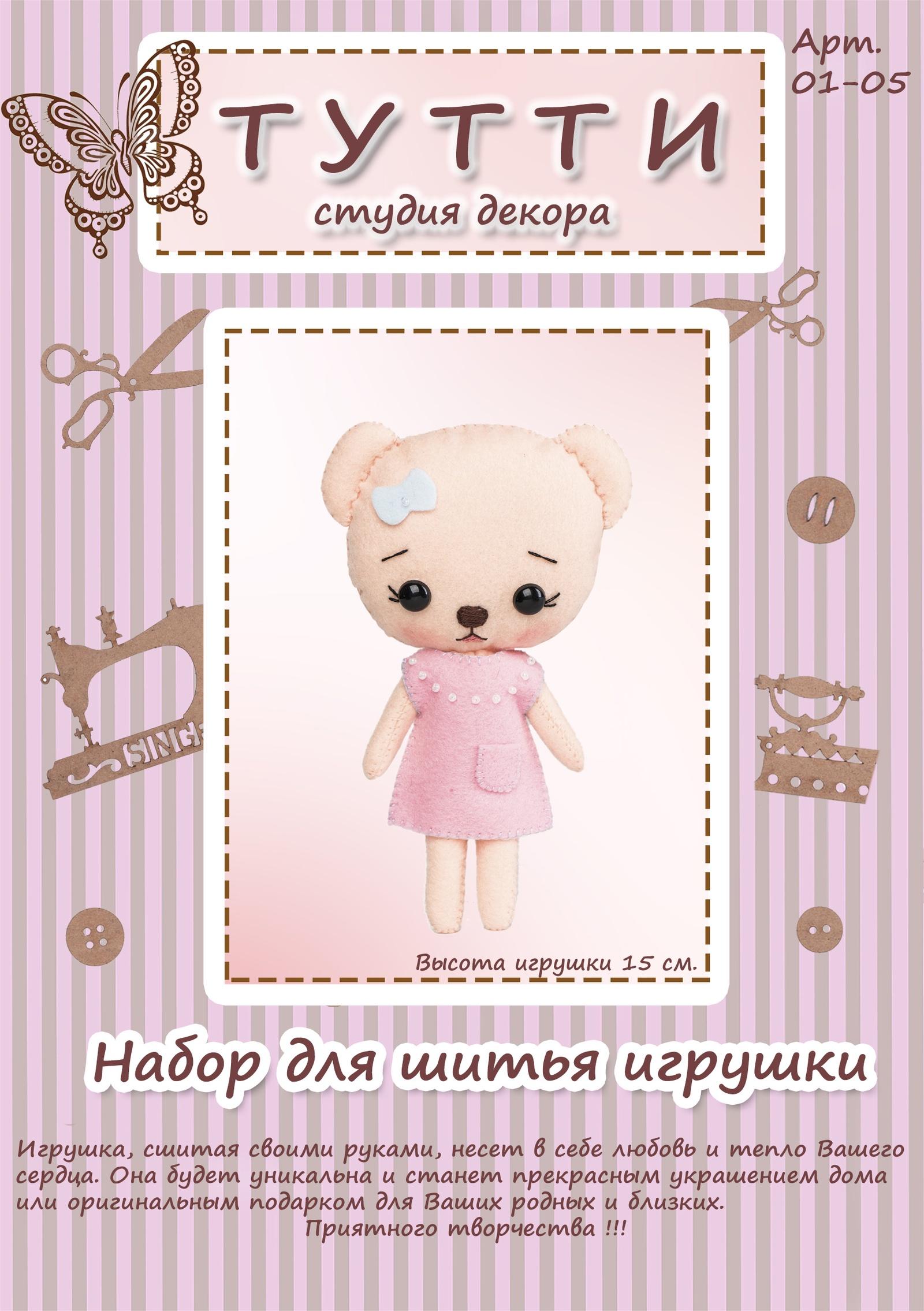 Набор для шитья игрушки из фетра Тутти Мишка Сластена, 01-05 наборы из фетра в пакете с хедером четырехлистники 11 21136 15