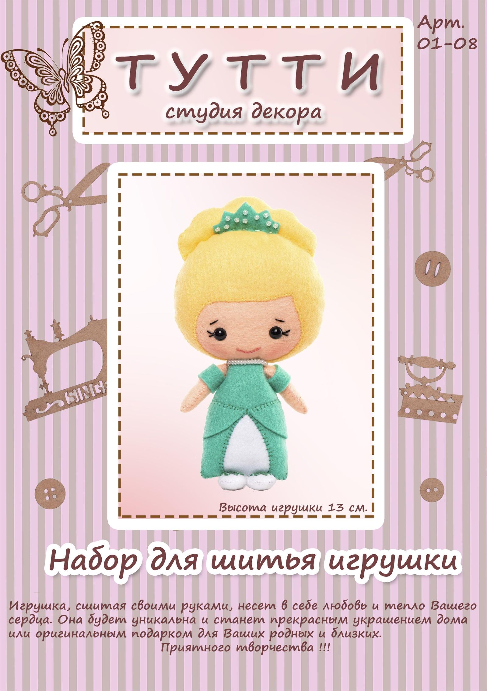 Набор для шитья игрушки из фетра Тутти Принцесса Эльза, 01-08 наборы из фетра в пакете с хедером четырехлистники 11 21136 15