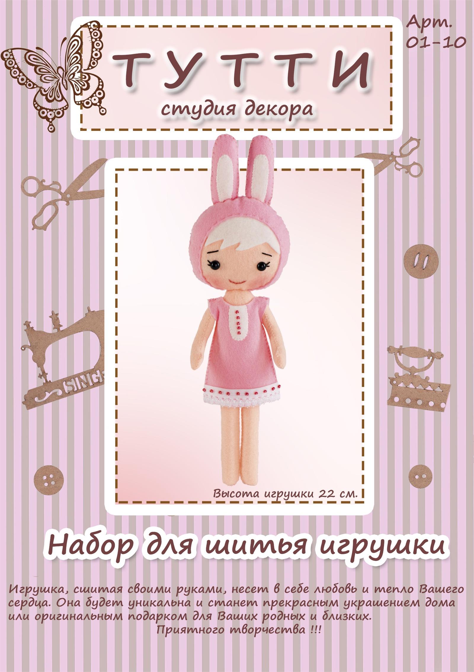 Набор для шитья игрушки из фетра Тутти Зайчонок Банни, 01-10 наборы из фетра в пакете с хедером четырехлистники 11 21136 15