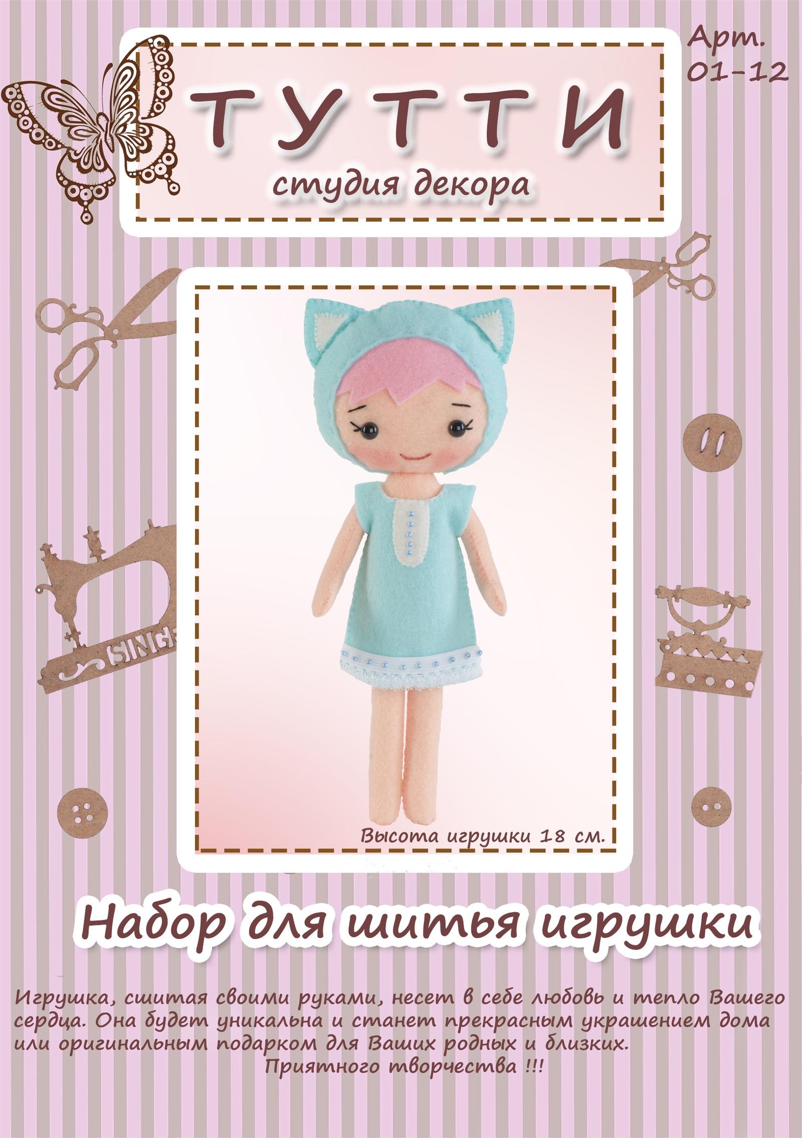 Набор для шитья игрушки из фетра Тутти Кошечка Кэтти, 01-12 наборы из фетра в пакете с хедером четырехлистники 11 21136 15
