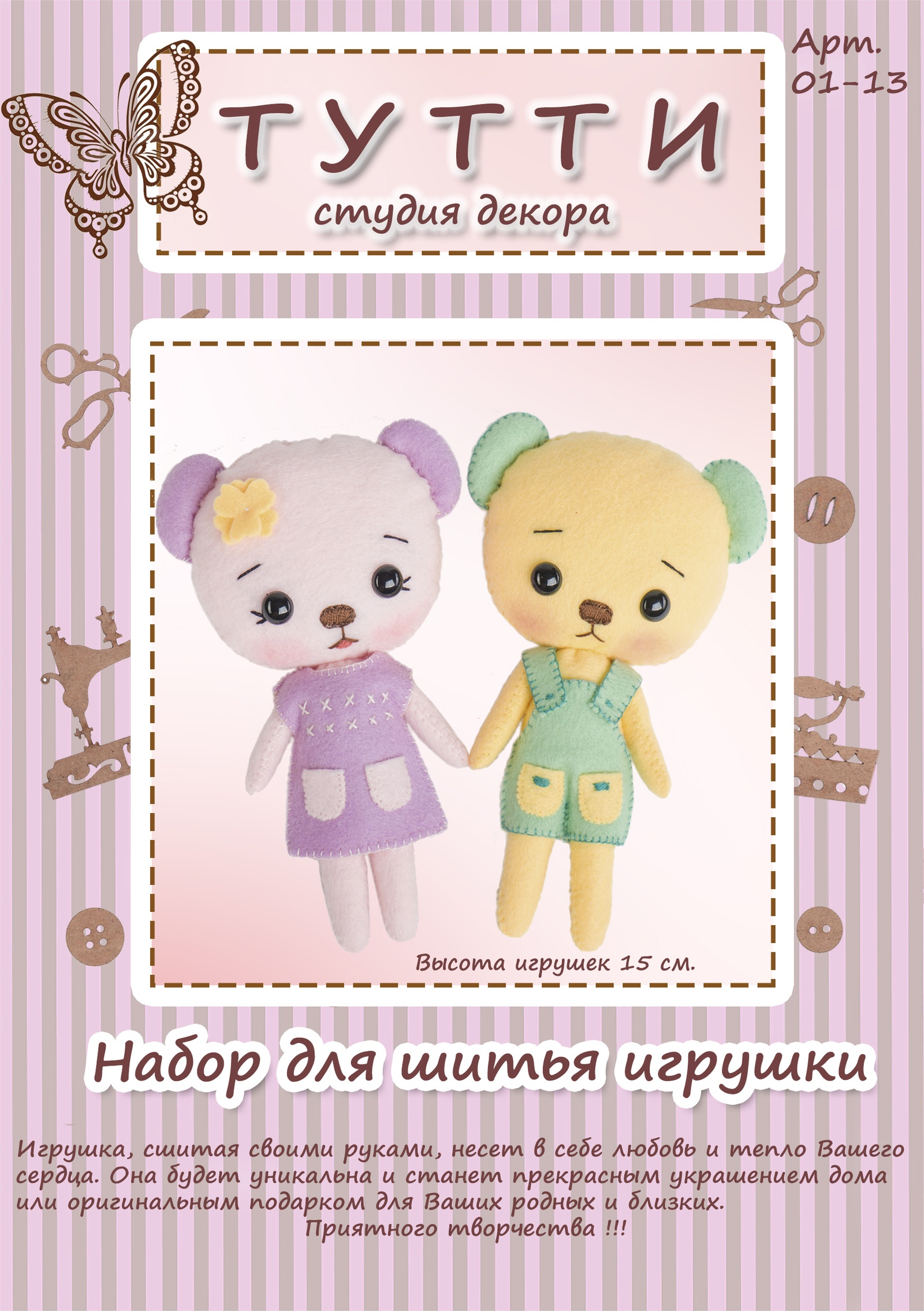Набор для шитья игрушки из фетра Тутти Медвежата Лили и Санни, 01-13 наборы из фетра в пакете с хедером четырехлистники 11 21136 15