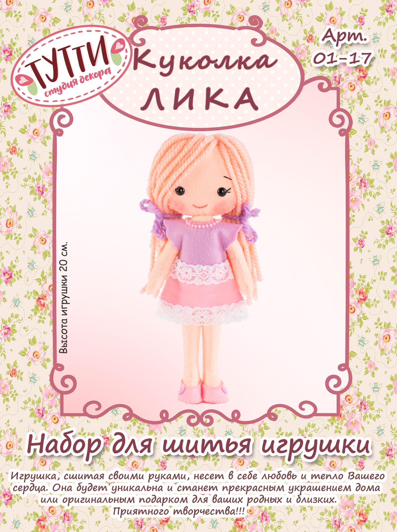Набор для шитья игрушки из фетра Тутти Куколка Лика, 01-17 кружево для шитья 30 20 diy