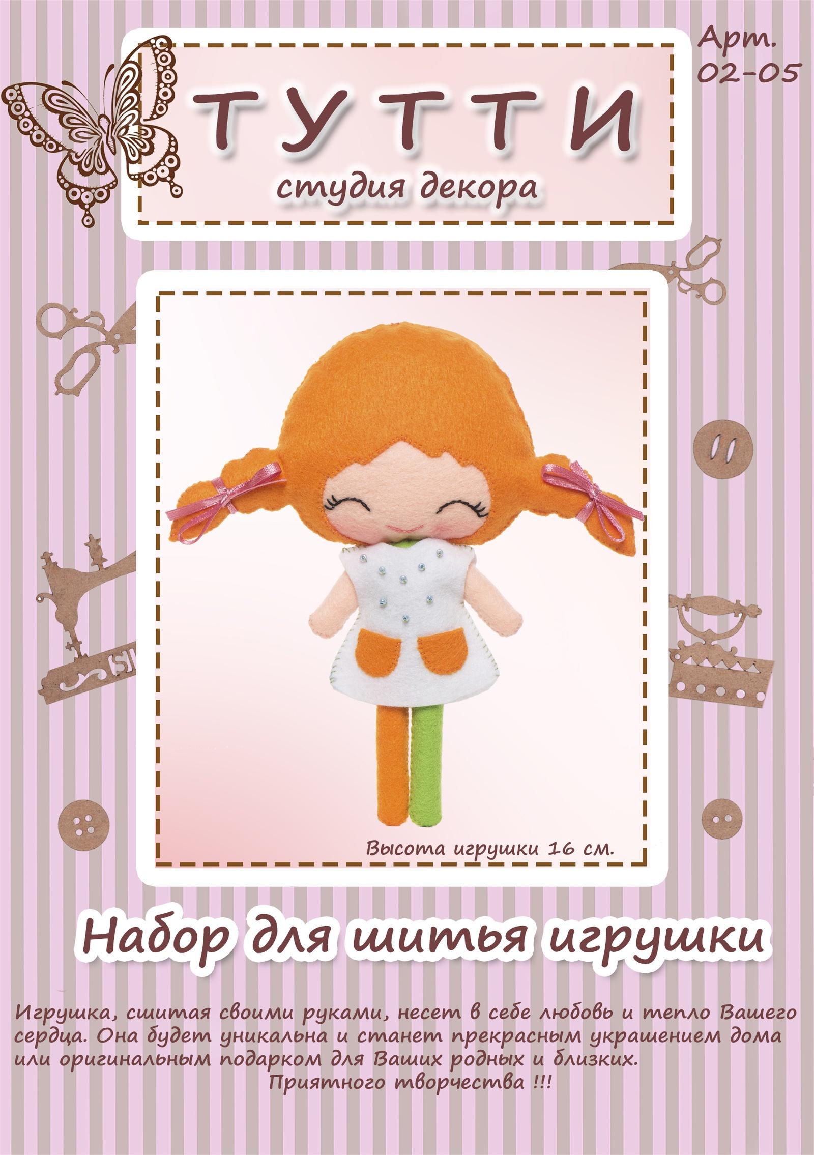 Набор для шитья игрушки из фетра Тутти Девочка Пеппи, 02-05 наборы из фетра в пакете с хедером четырехлистники 11 21136 15