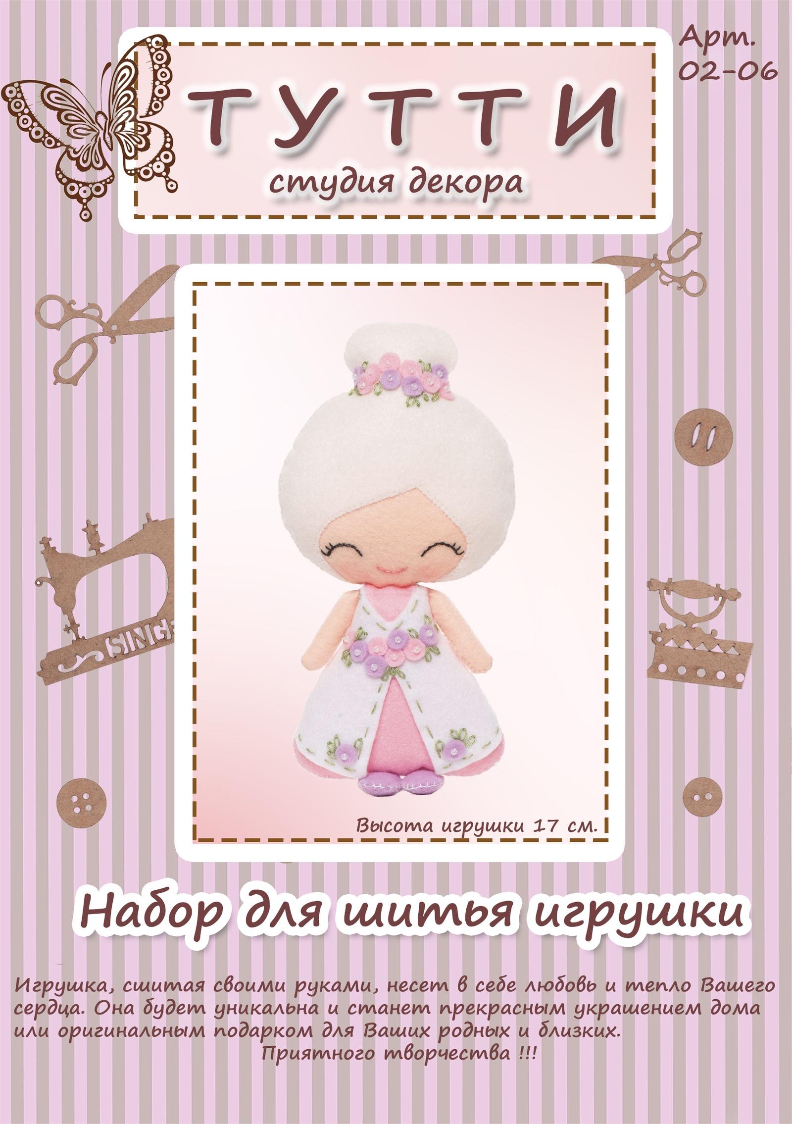 Набор для шитья игрушки из фетра Тутти Принцесса Бэлла, 02-06 наборы из фетра в пакете с хедером четырехлистники 11 21136 15