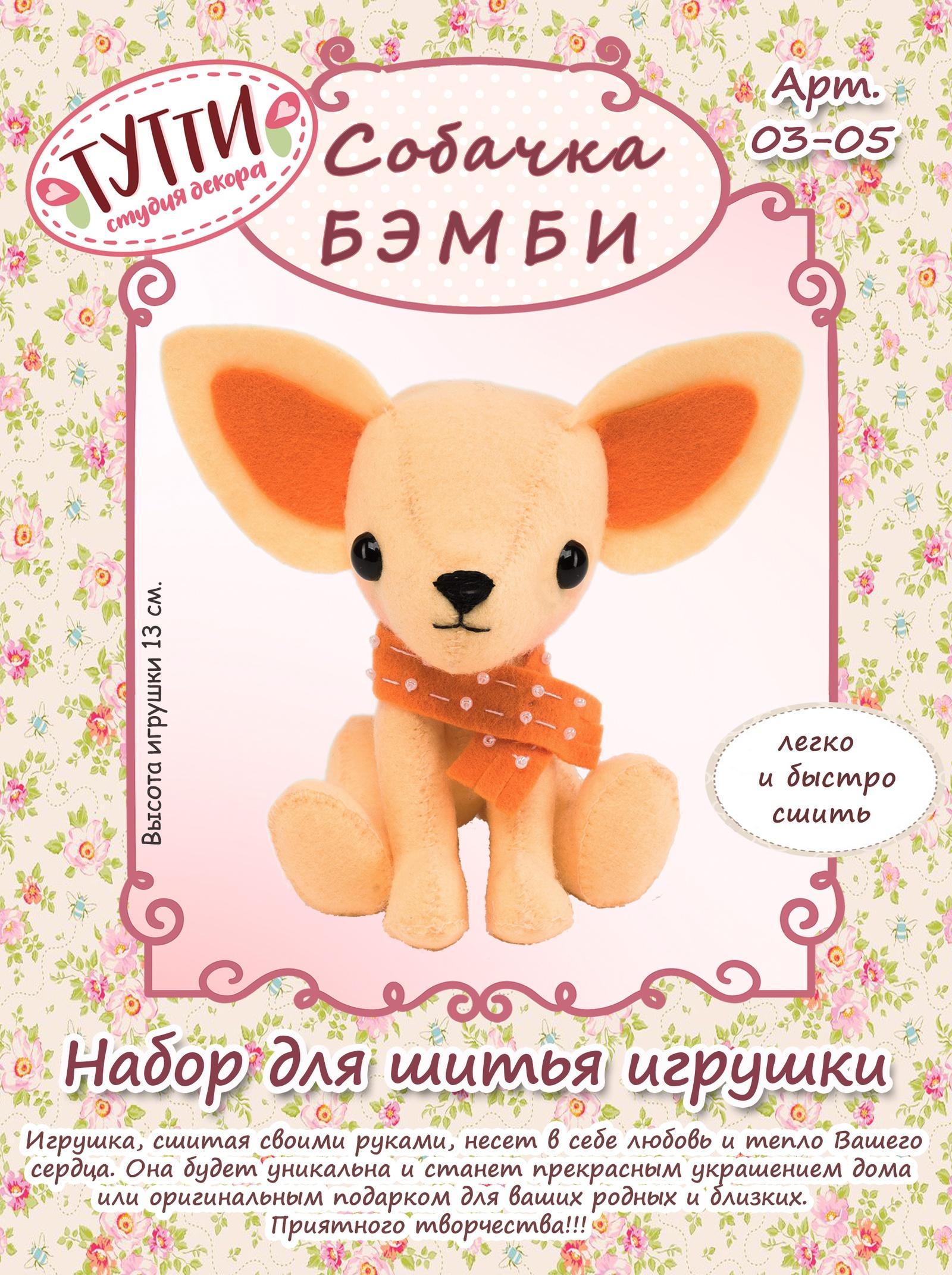 Набор для изготовления игрушки Тутти Собачка Бэмби, 03-05 наборы из фетра в пакете с хедером четырехлистники 11 21136 15