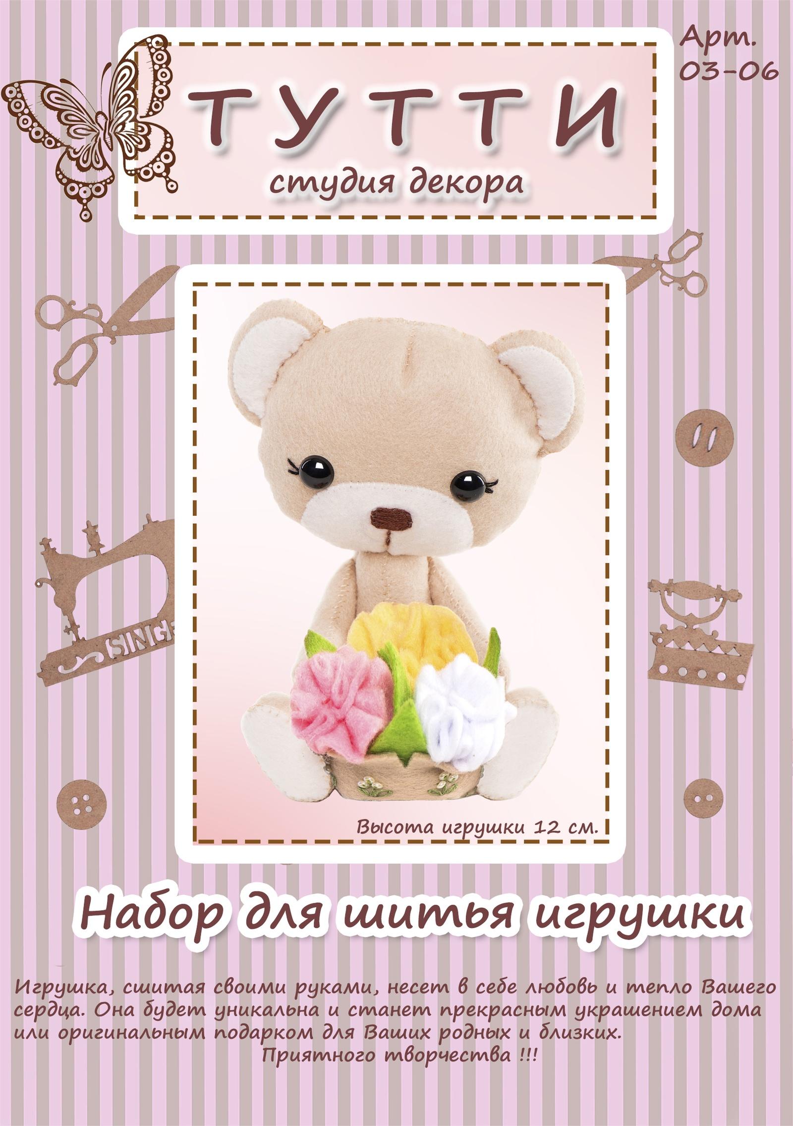 """Набор для изготовления игрушки Тутти """"Медвежонок Лютик"""", 03-06"""