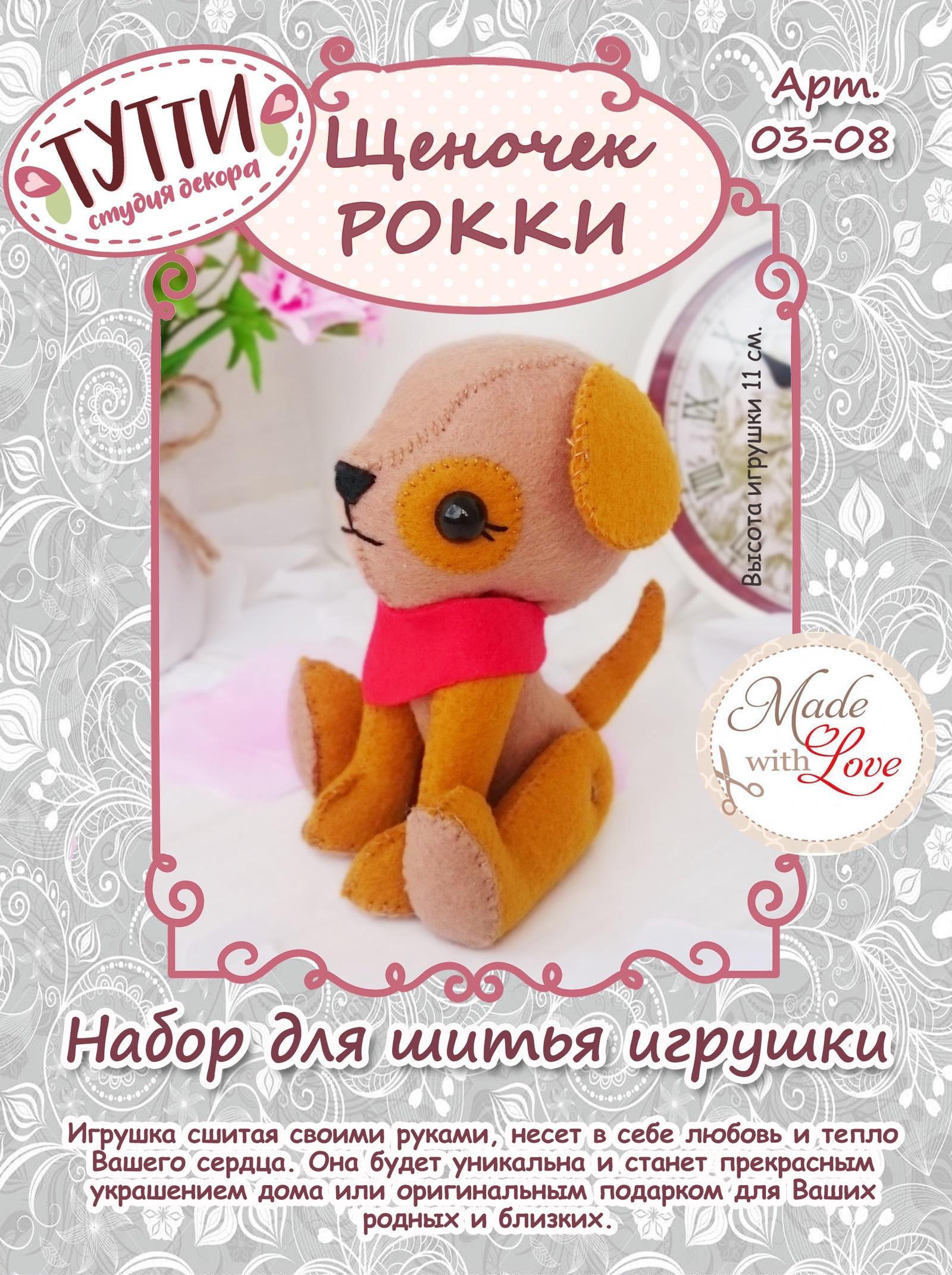 Набор для изготовления игрушки Тутти Щеночек Рокки, 03-08 наборы из фетра в пакете с хедером четырехлистники 11 21136 15