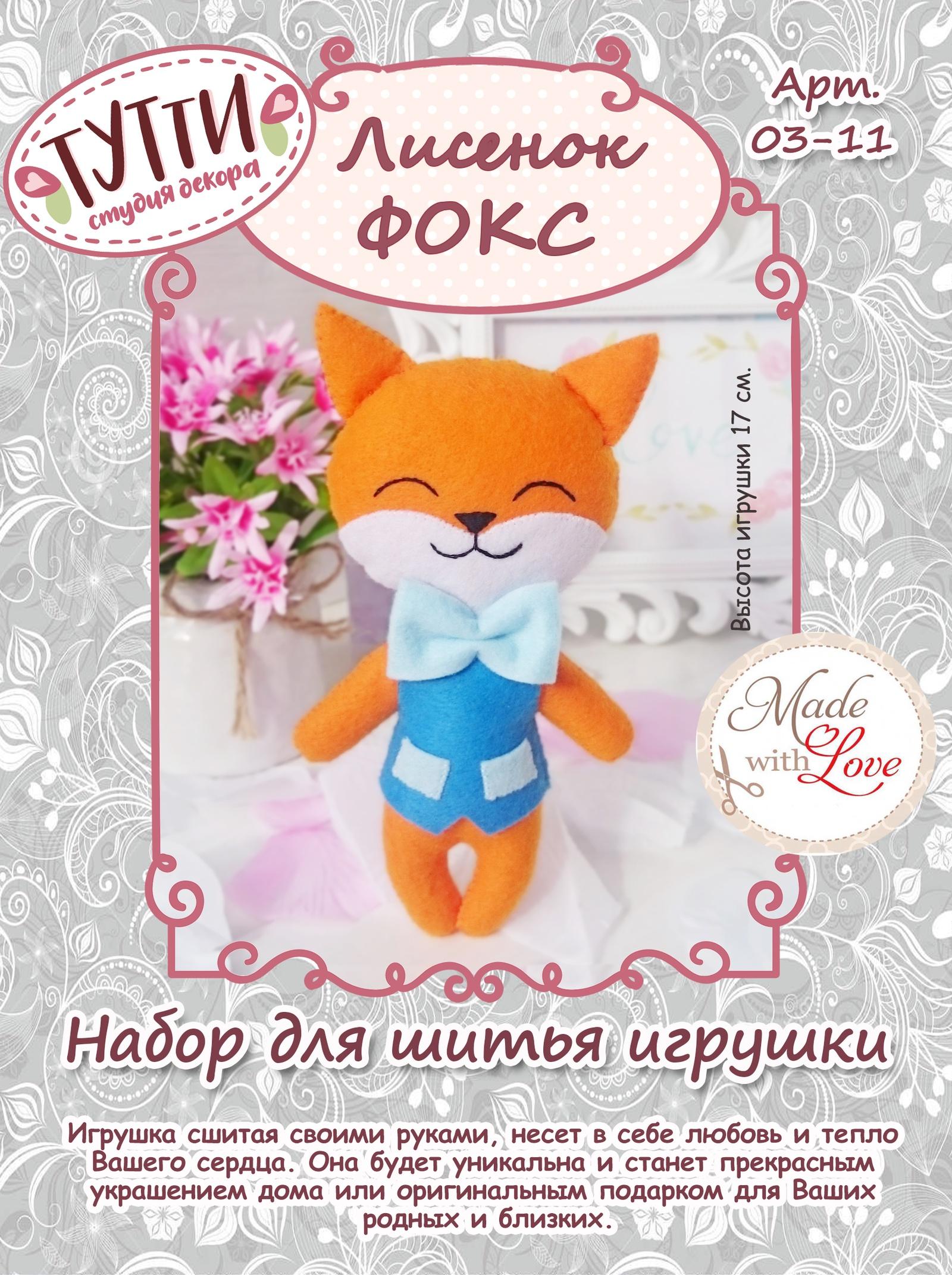 Набор для изготовления игрушки Тутти Лисенок Фокс, 03-11 наборы из фетра в пакете с хедером четырехлистники 11 21136 15