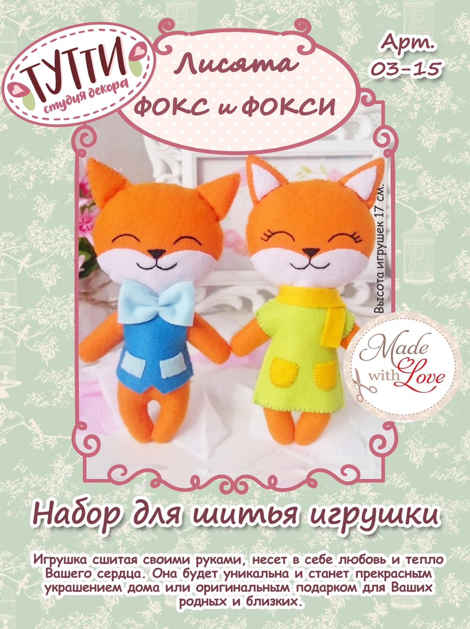 Набор для изготовления игрушки Тутти Фокс и Фокси, 03-15 наборы из фетра в пакете с хедером четырехлистники 11 21136 15