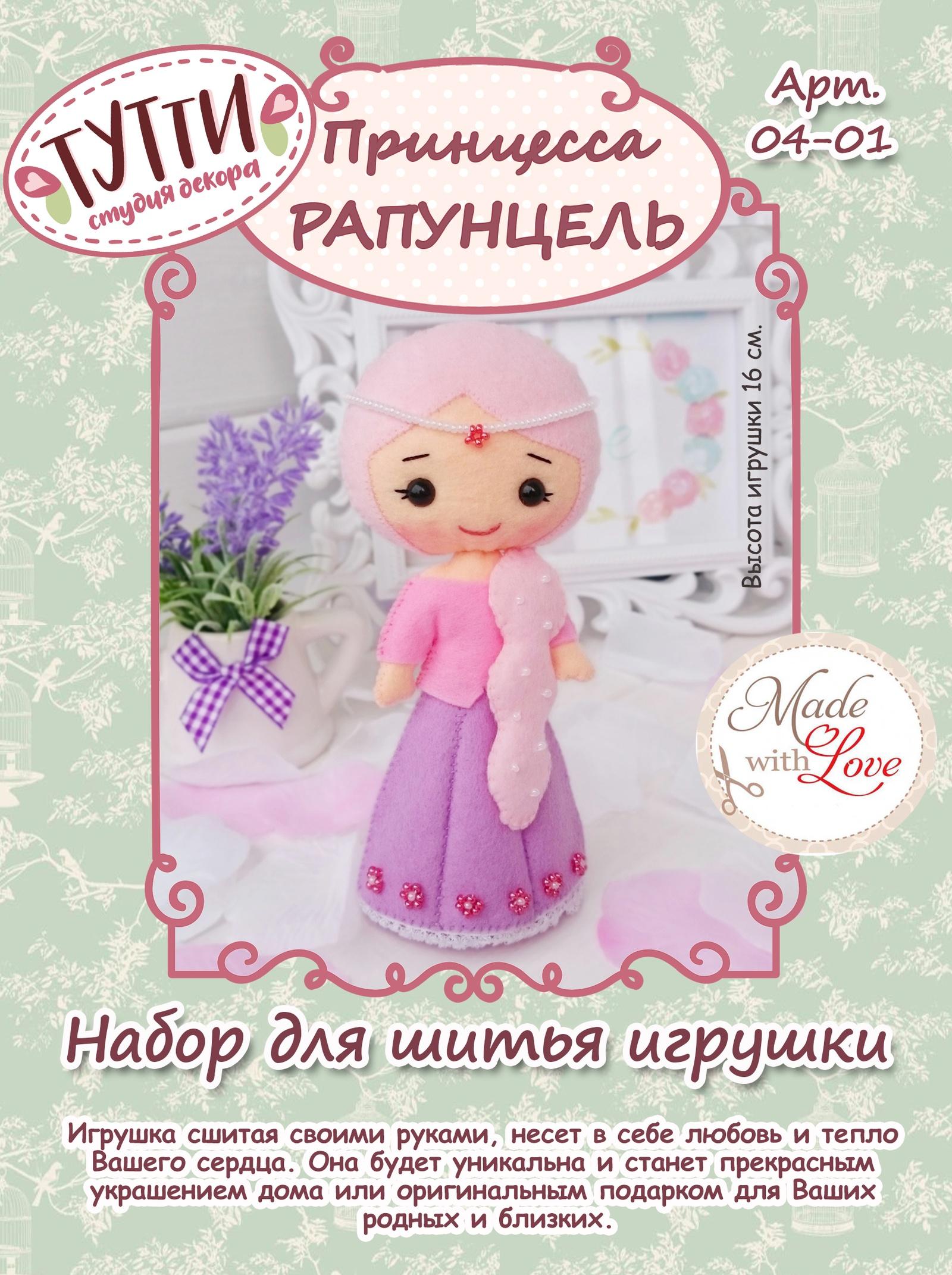 Набор для изготовления игрушки Тутти Принцесса Рапунцель, 04-01 кружево для шитья 30 20 diy