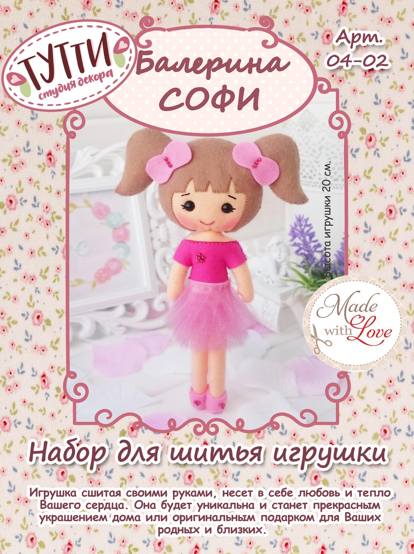 """Набор для изготовления игрушки Тутти """"Балерина Софи"""", 04-02"""