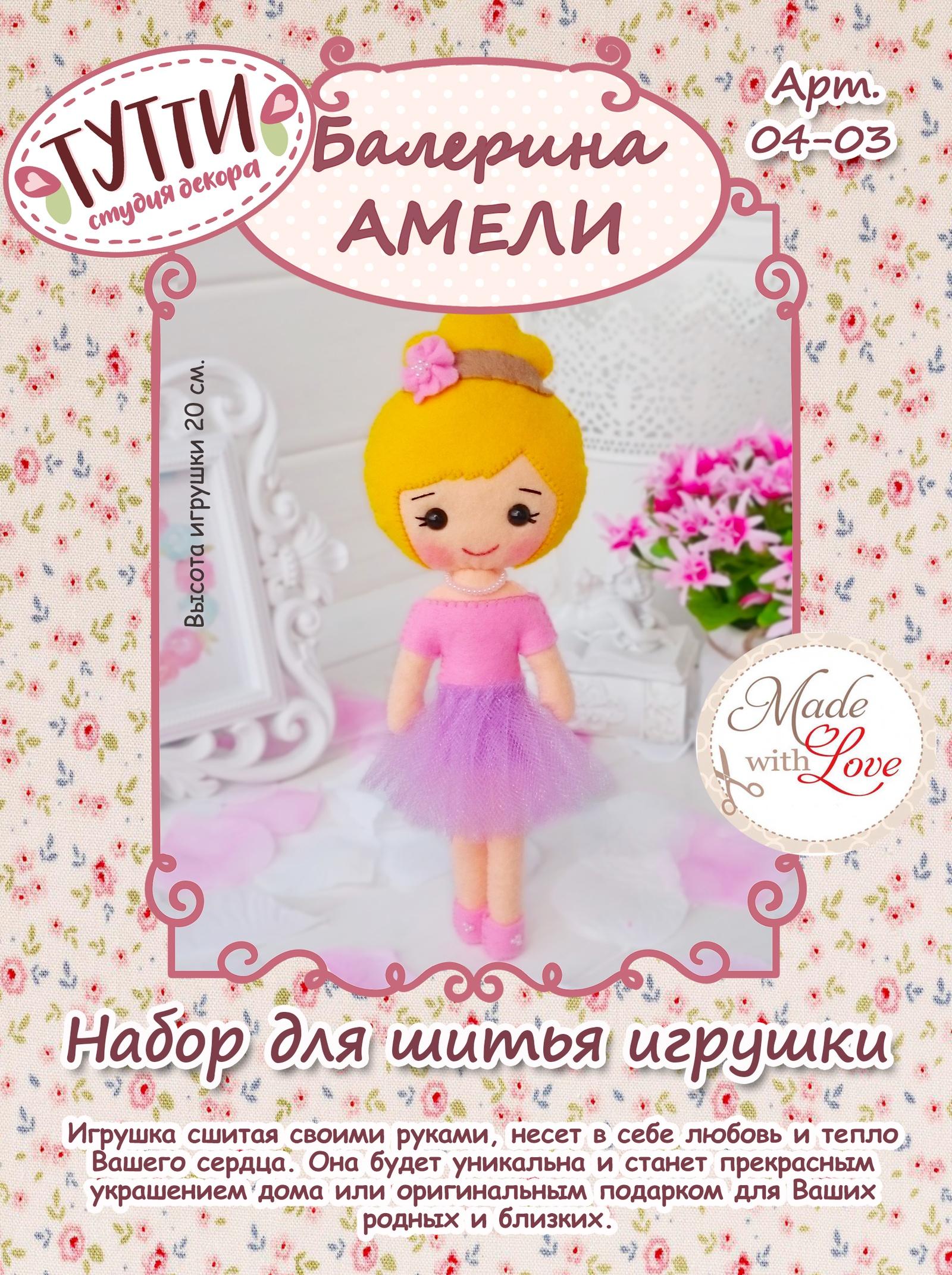 """Набор для изготовления игрушки Тутти """"Балерина Амели"""", 04-03"""