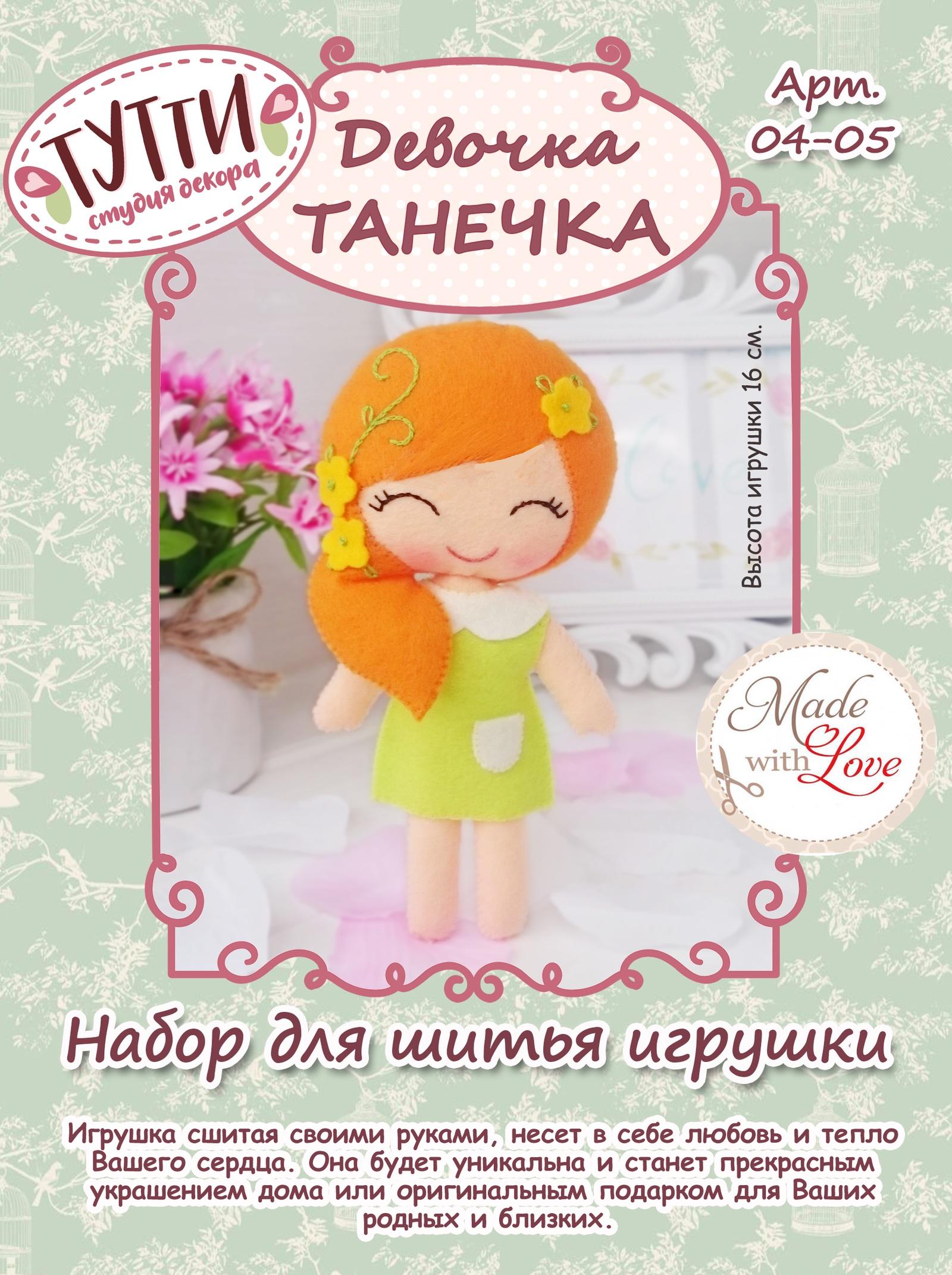 """Набор для изготовления игрушки Тутти """"Девочка Танечка"""", 04-05"""