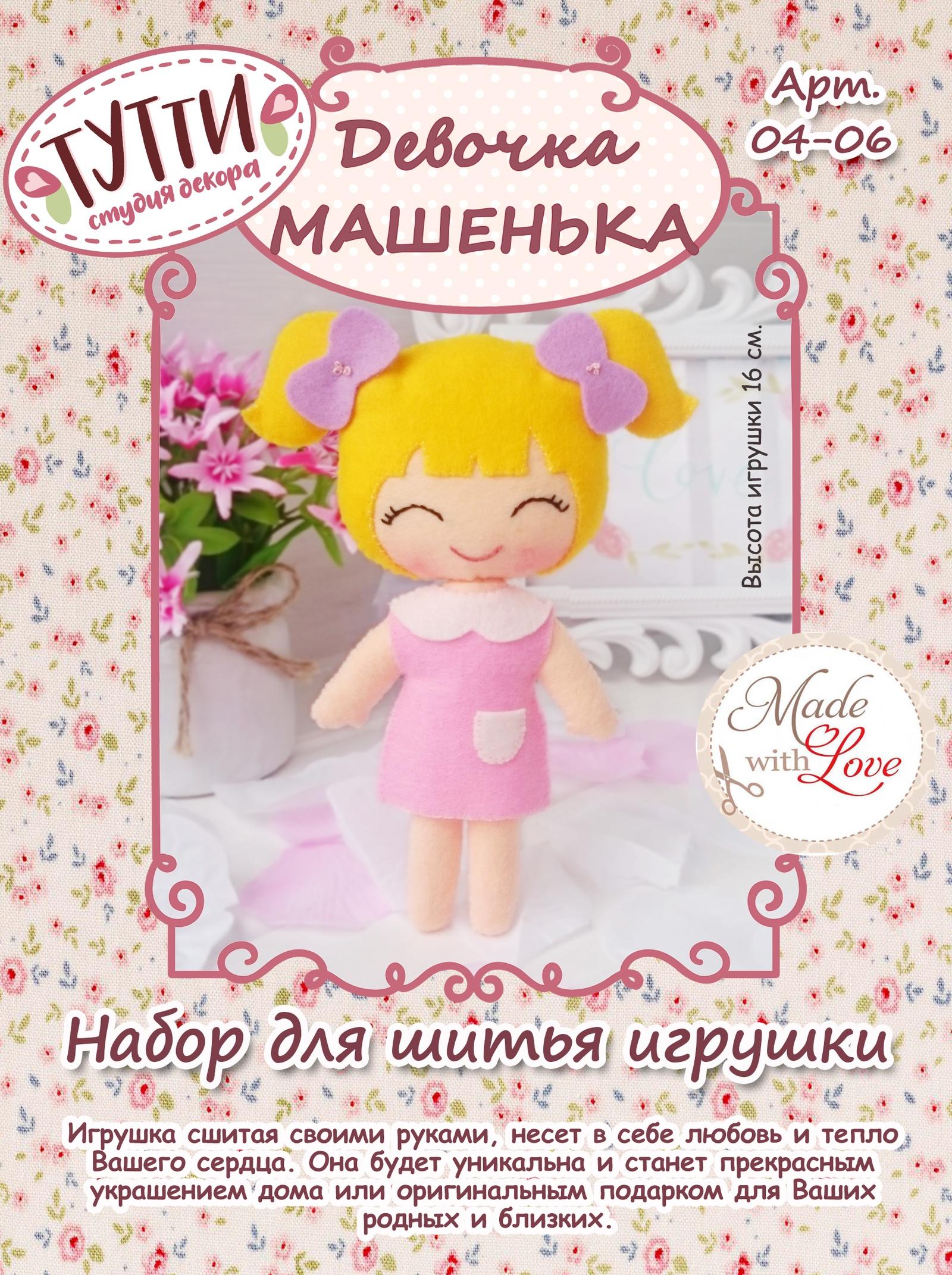 """Набор для изготовления игрушки Тутти """"Девочка Машенька"""", 04-06"""