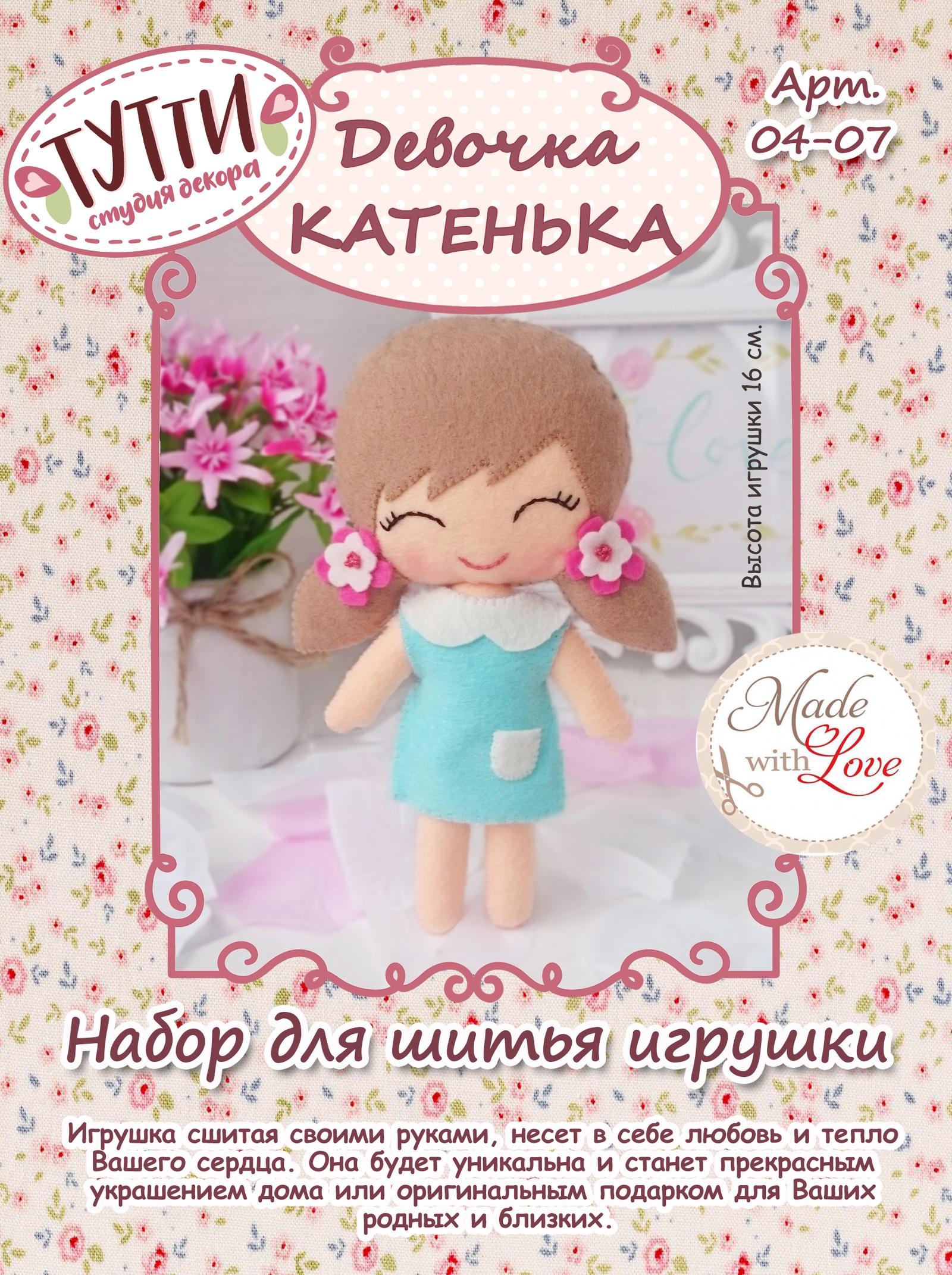 """Набор для изготовления игрушки Тутти """"Девочка Катенька"""", 04-07"""