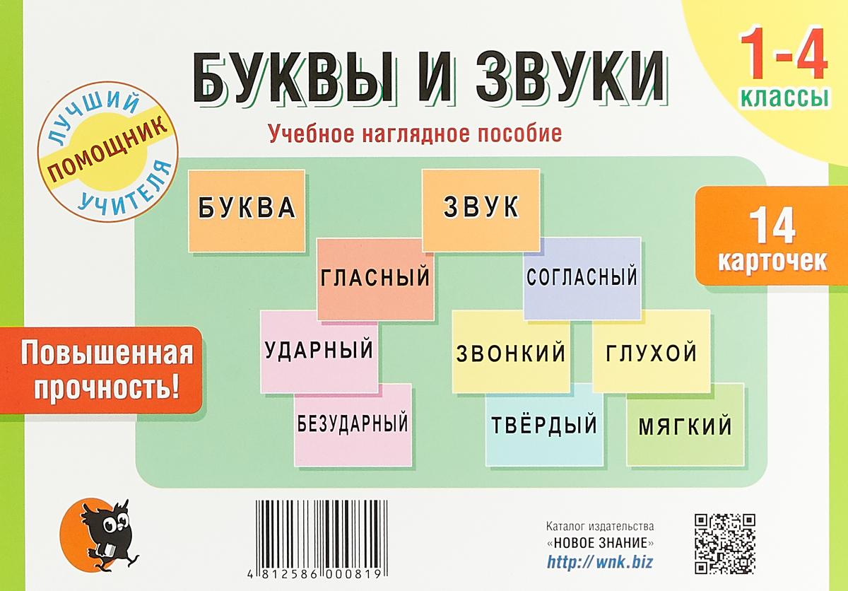 Т. Володовская Буквы и звуки. 1-4 классы. Учебное наглядное пособие