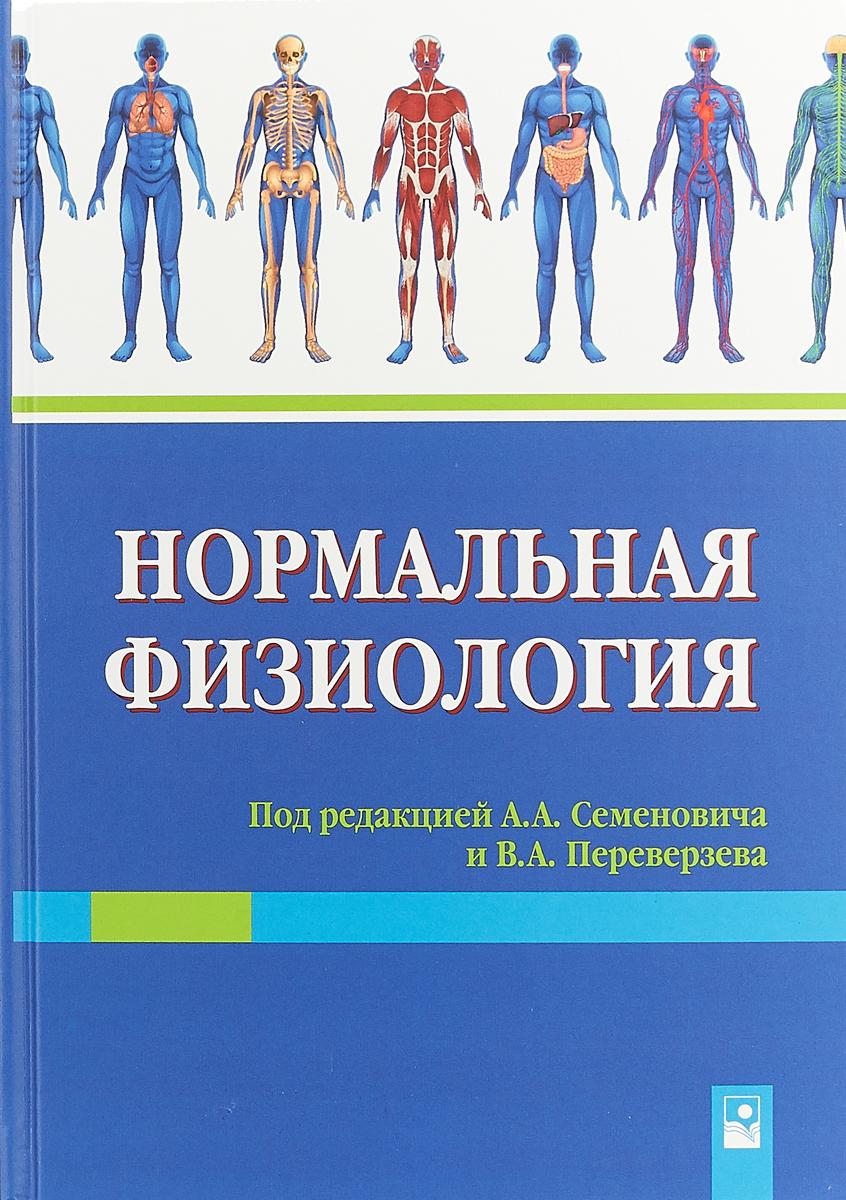 Нормальная физиология павлов и физиология больших полушарий головного мозга