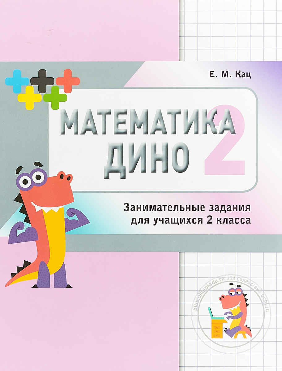 Е.М. Кац Математика Дино. 2 класс. Сборник занимательных заданий для учащихся