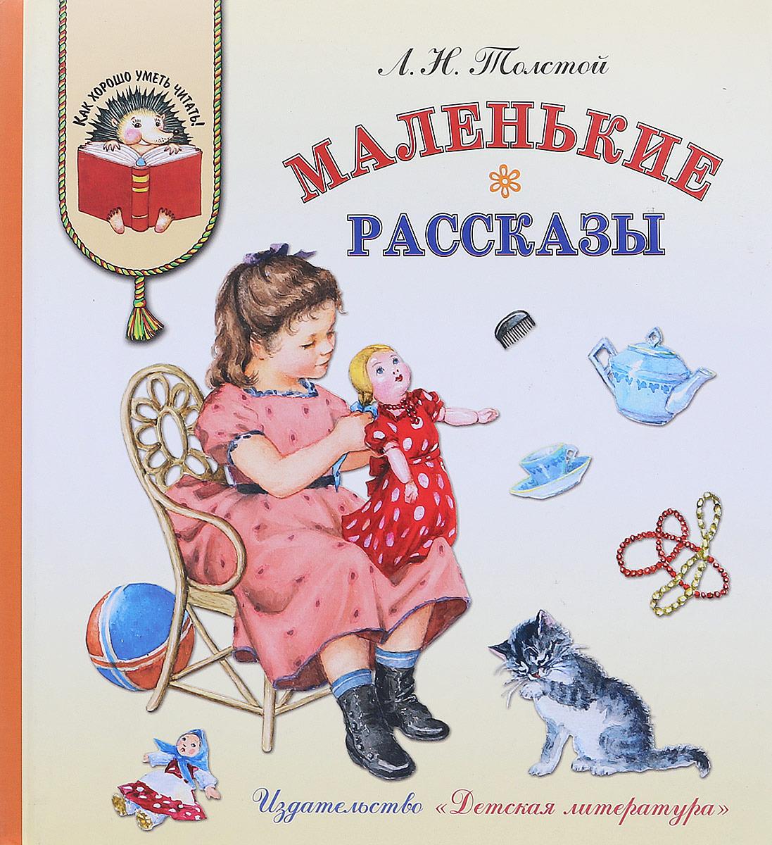 Лев Толстой Маленькие рассказы