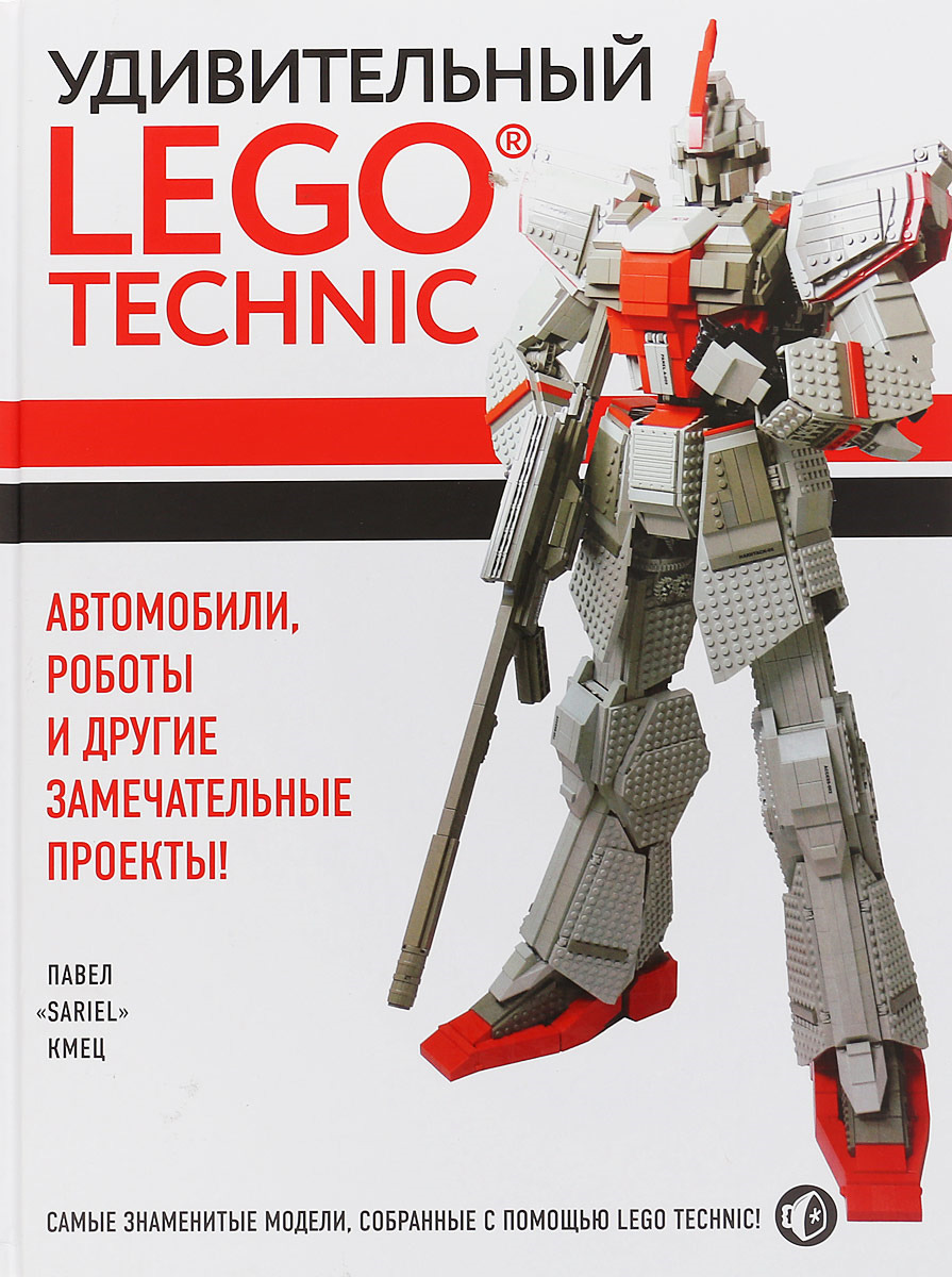 Кмец Павел Удивительный LEGO Technic. Автомобили, роботы и другие замечательные проекты!