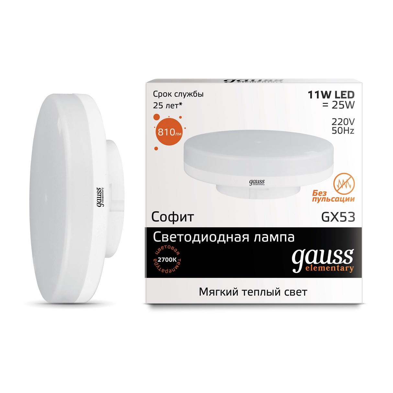 Лампа Gauss LED Elementary GX53 11W 810lm 3000K 1/10/100, 83811